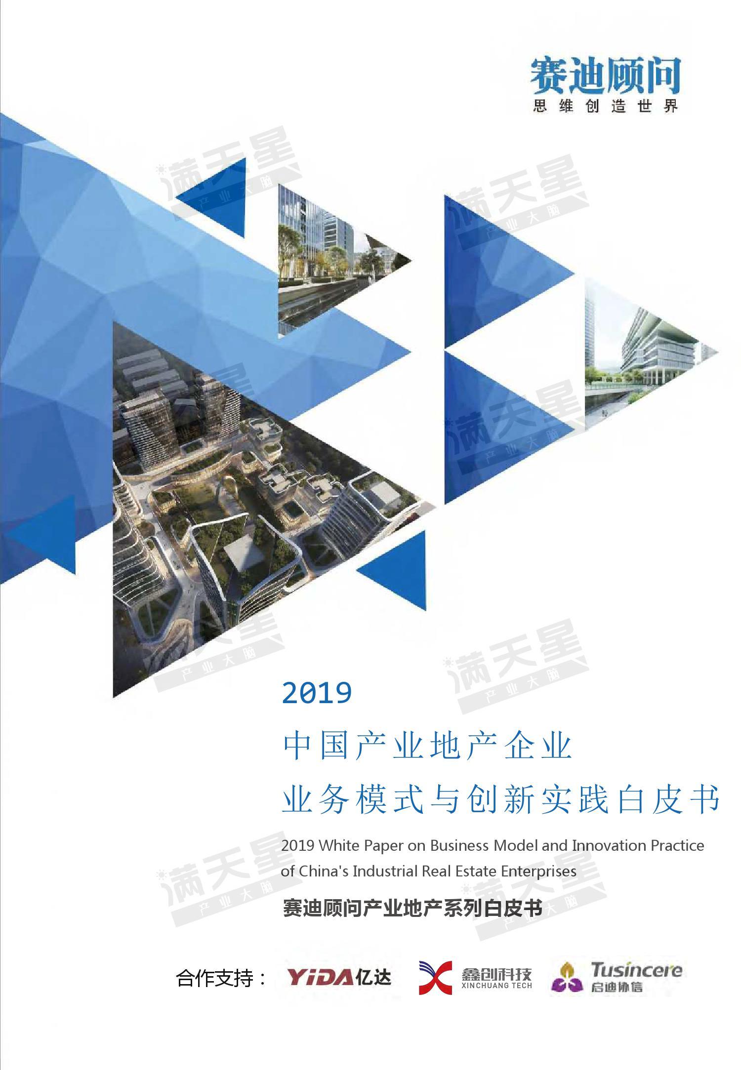 赛迪:2019中国产业地产企业业务模式与创新实践白皮书(附下载)