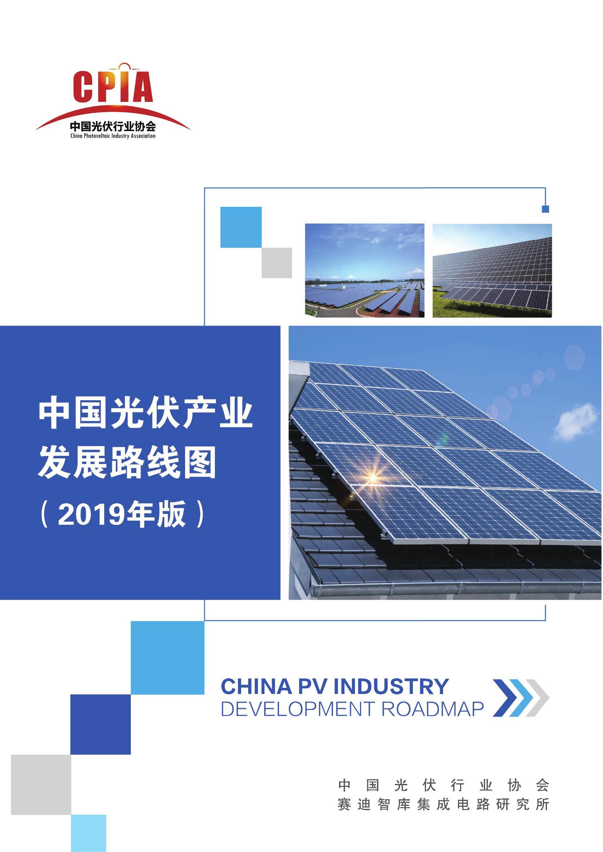 中国光伏行业协会:2019年中国光伏产业发展路线图(附下载)