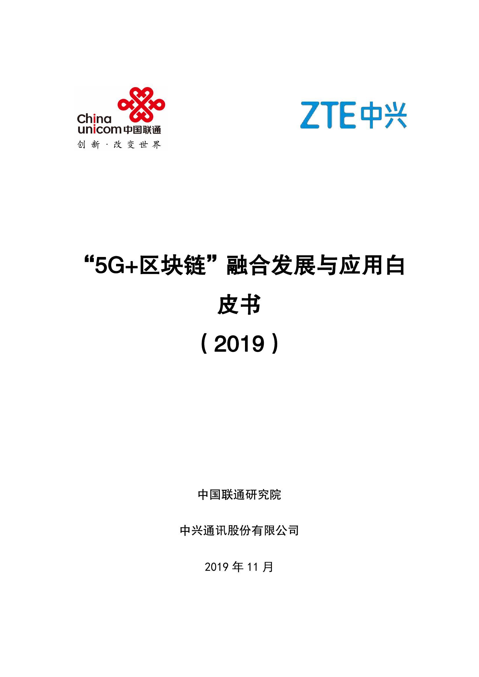 中国联通&中兴:2019年5G+区块链融合发展与应用白皮书(附下载)