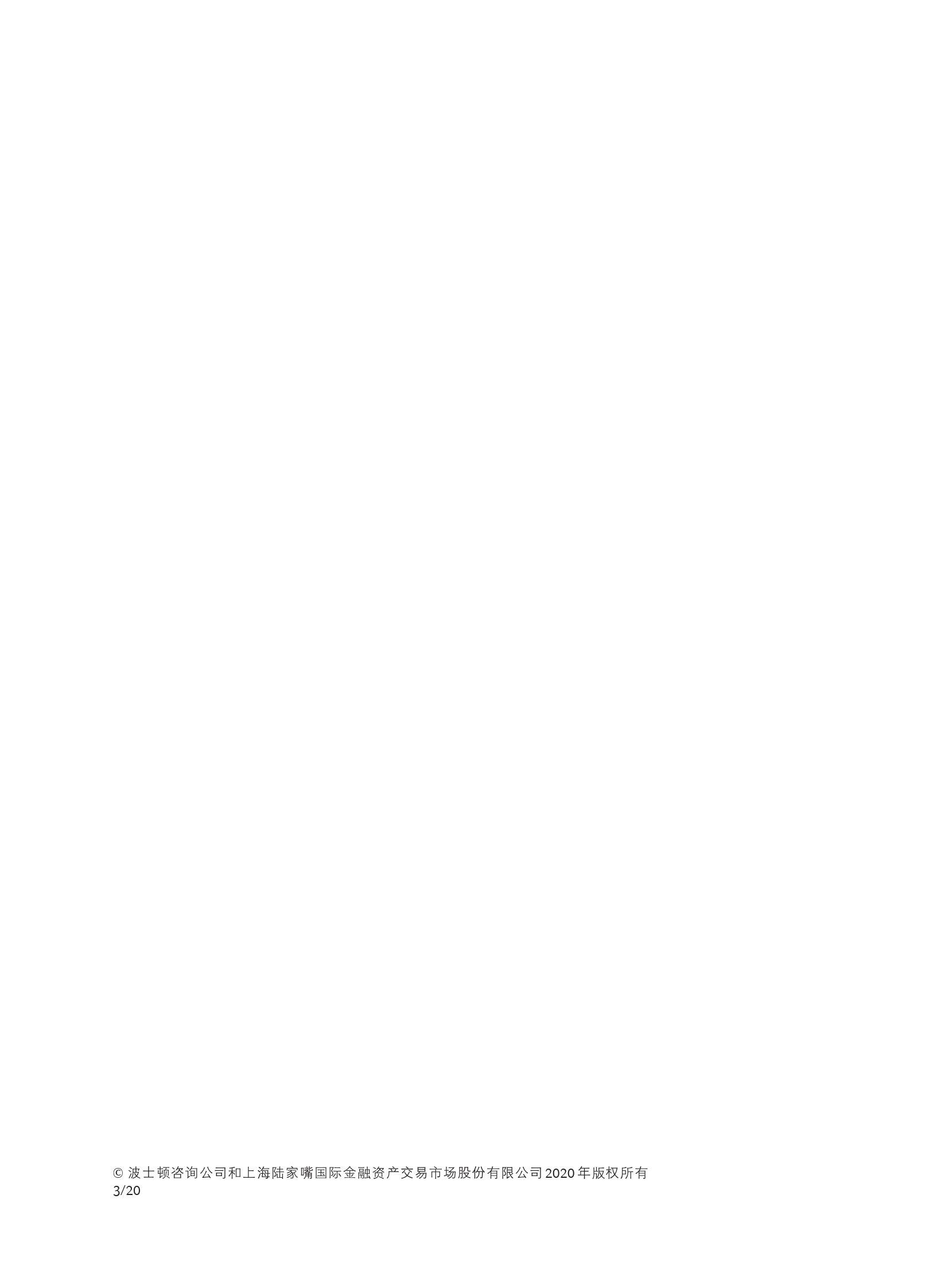 波士顿咨询&陆金所:2019-2020全球数字财富管理报告
