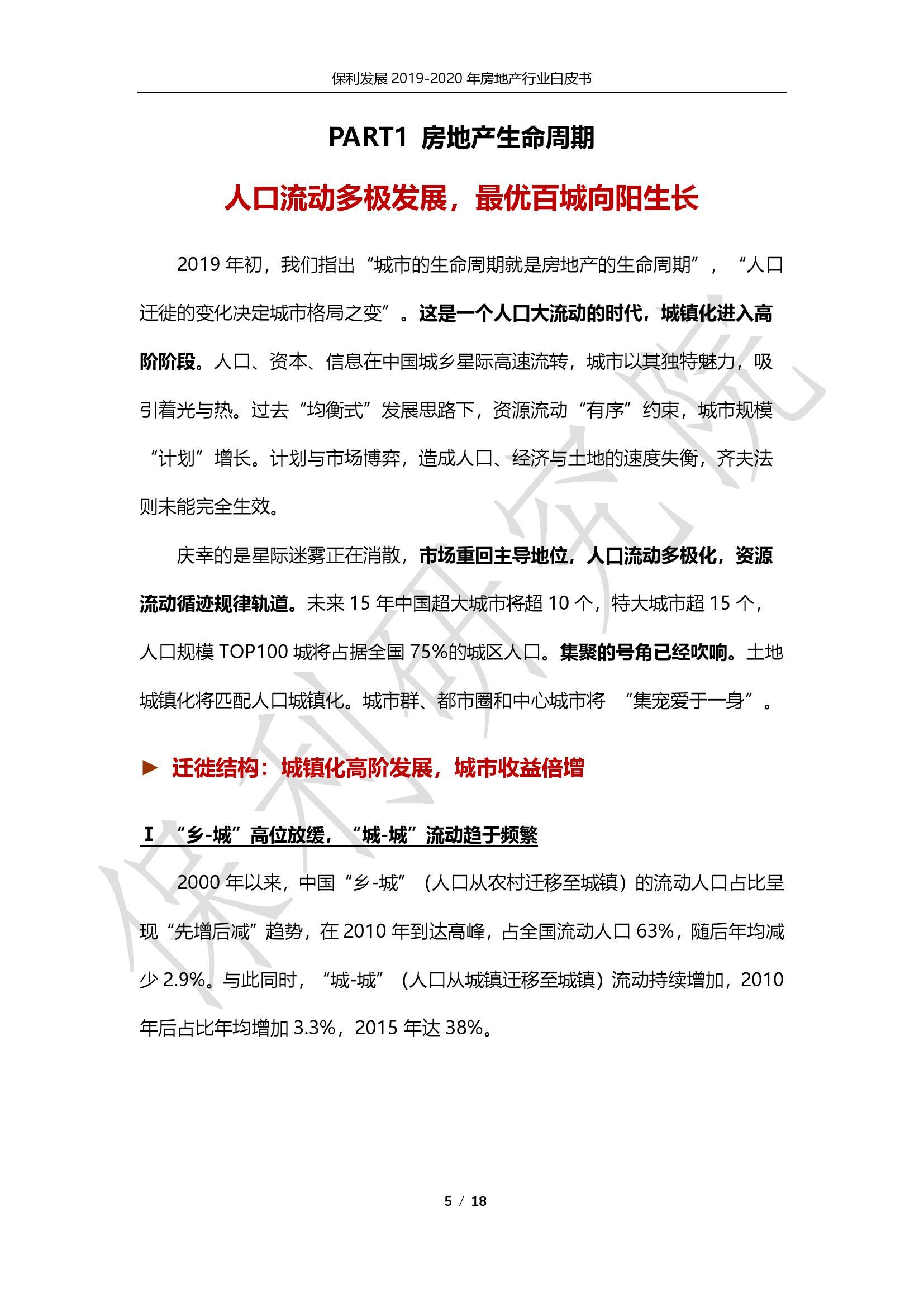 保利投顾研究院:2019-2020年房地产行业白皮书(附下载)