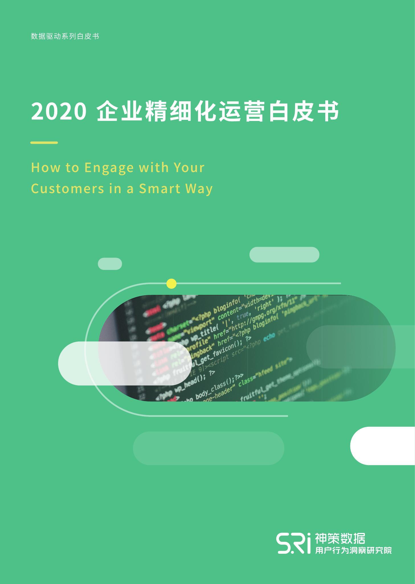 神策数据:2020企业精细化运营白皮书(附下载)