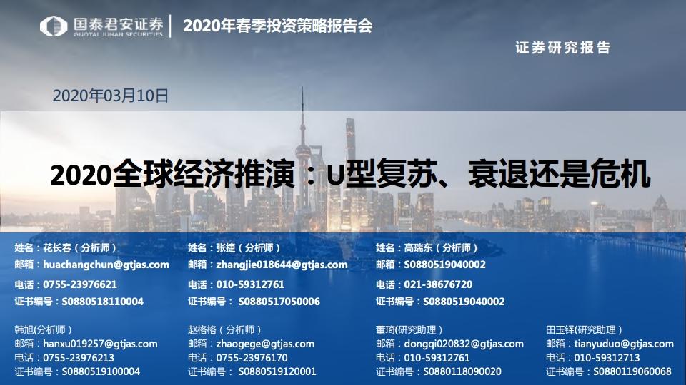 国泰君安:2020全球经济U型复苏、衰退还是危机(附下载)