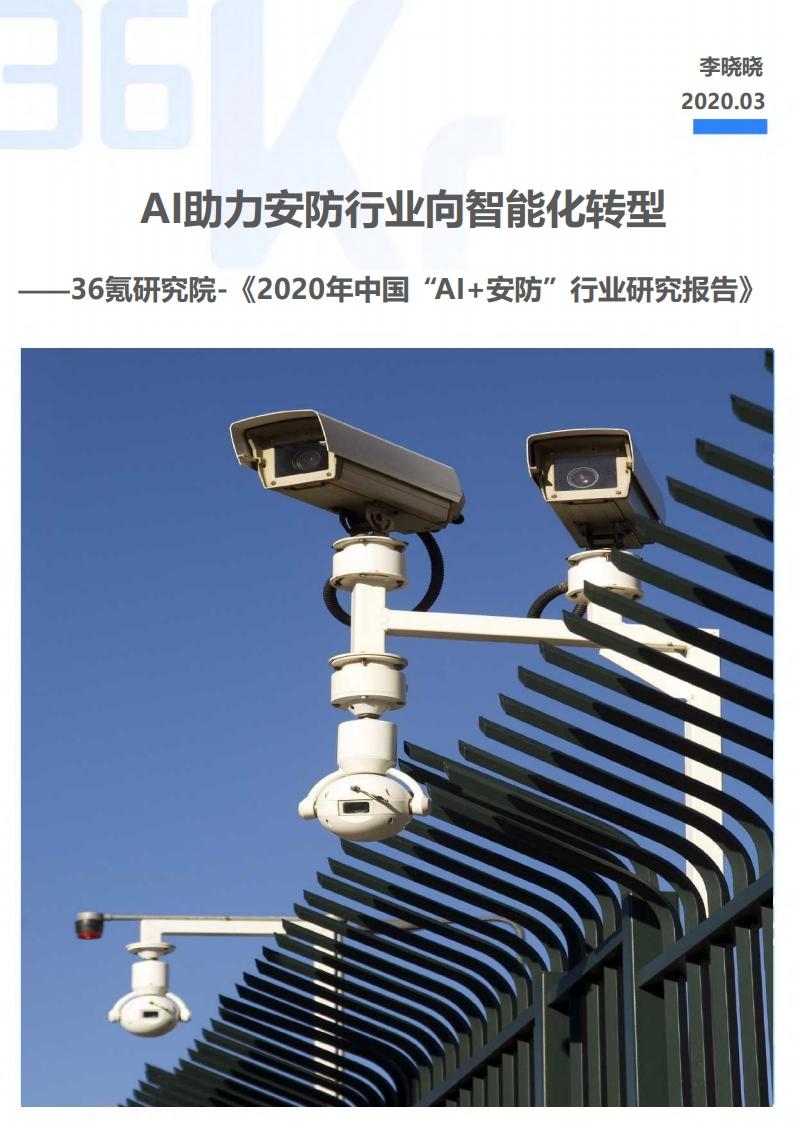 """36氪研究院:2020年中国""""AI+安防""""行业发展研究报告(附下载)"""