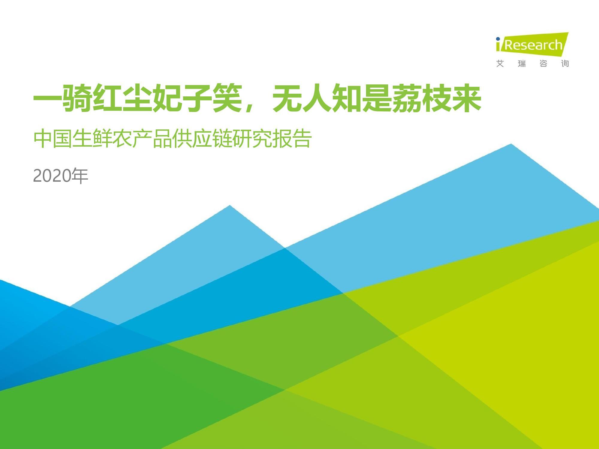 艾瑞咨询:2020年中国生鲜农产品供应链研究报告(附下载)