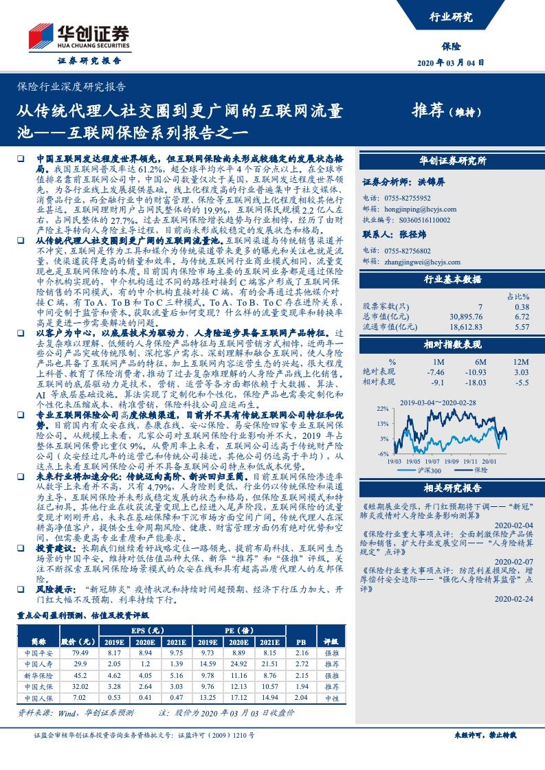 华创证券:2020年互联网保险深度研究报告(附下载)