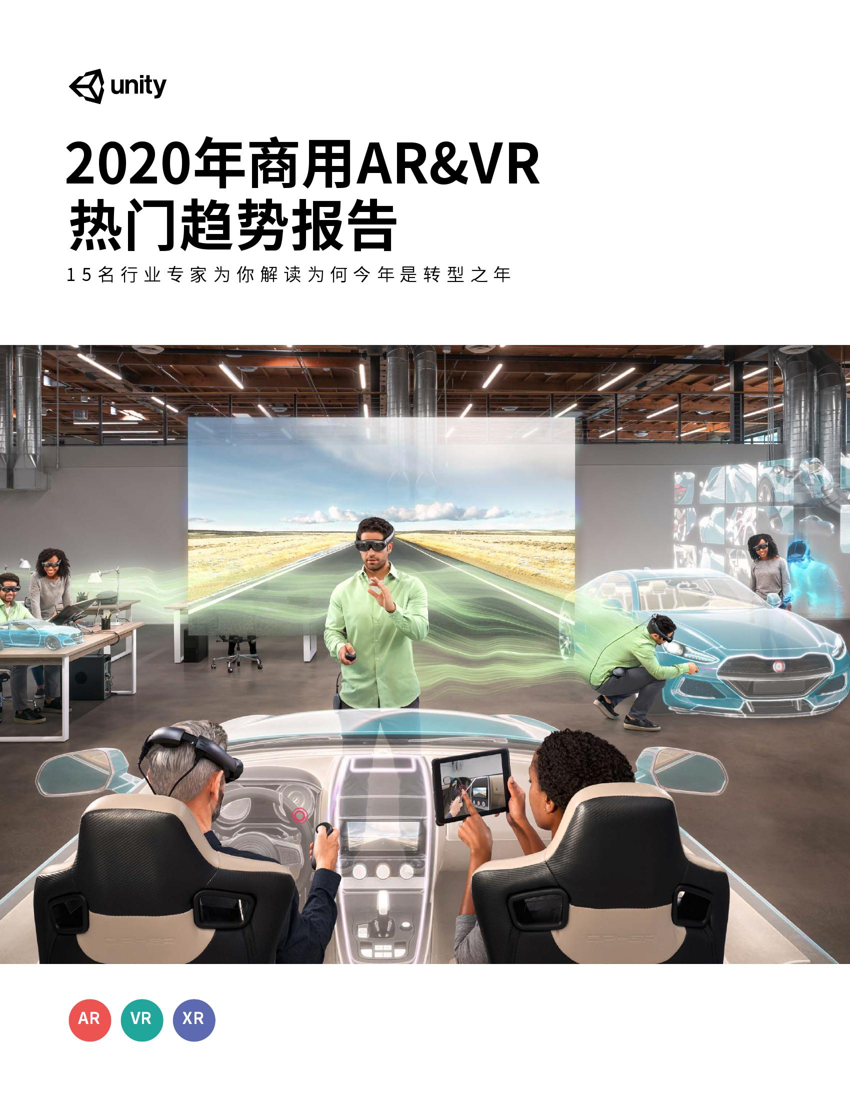 Unity:2020年商用AR/VR热门趋势报告(附下载)