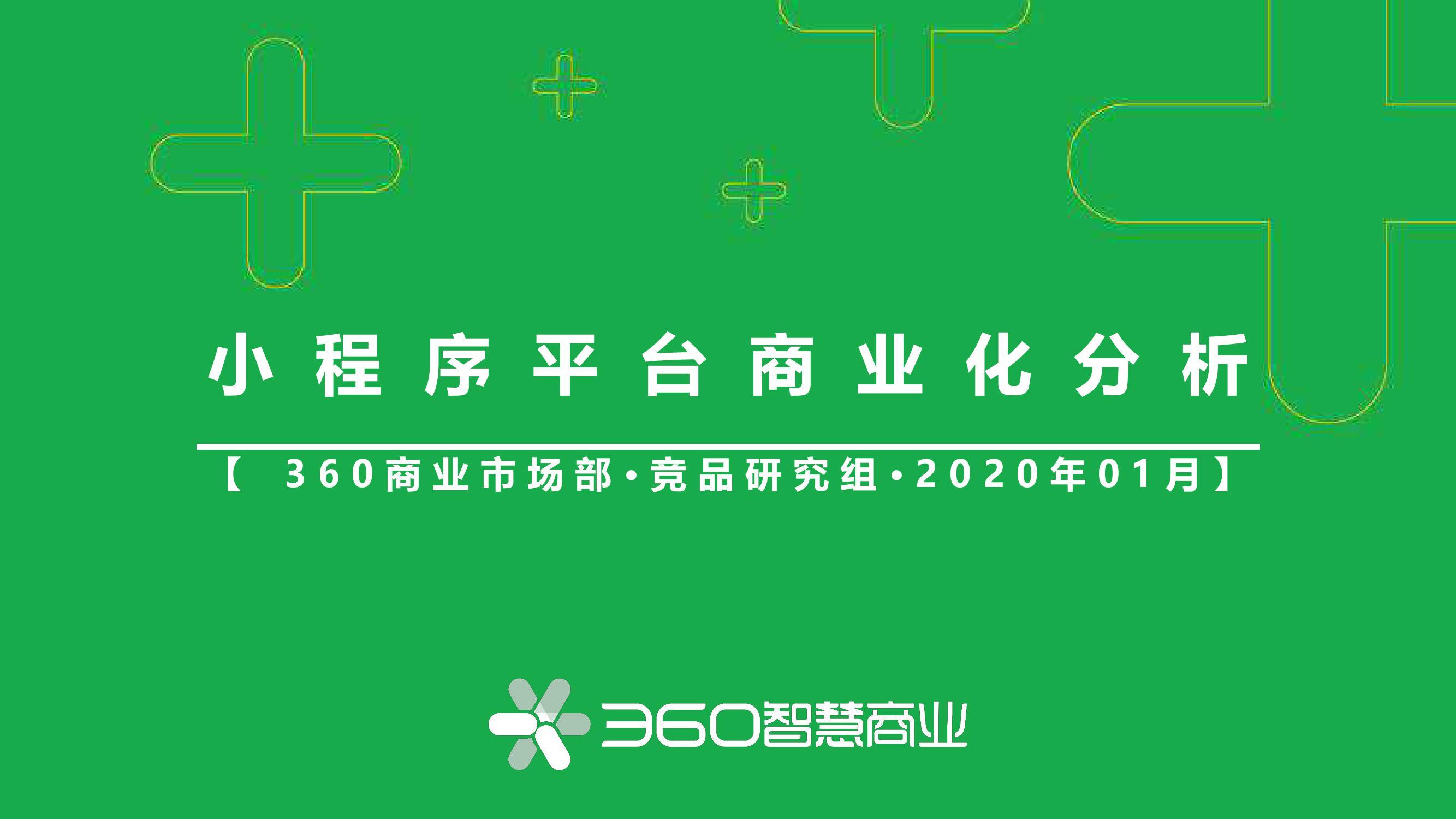 360:2020年小程序平台商业化分析(附下载)