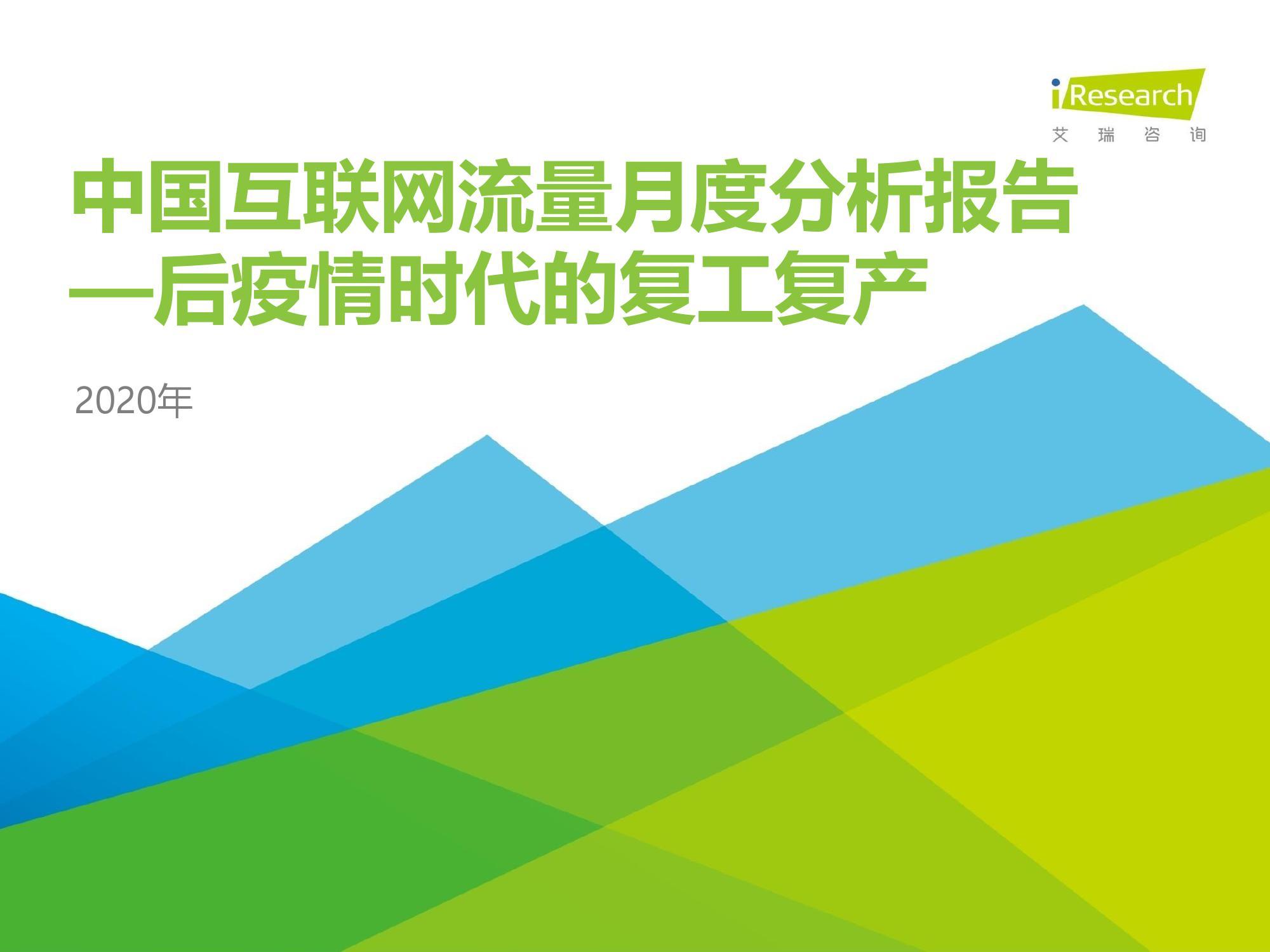 艾瑞咨询:2020年2月中国互联网流量月度分析报告(附下载)