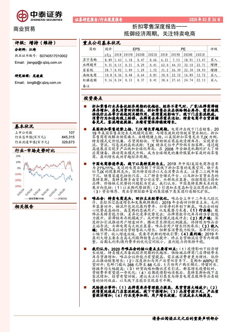中泰证券:2020年折扣零售深度报告(附下载)
