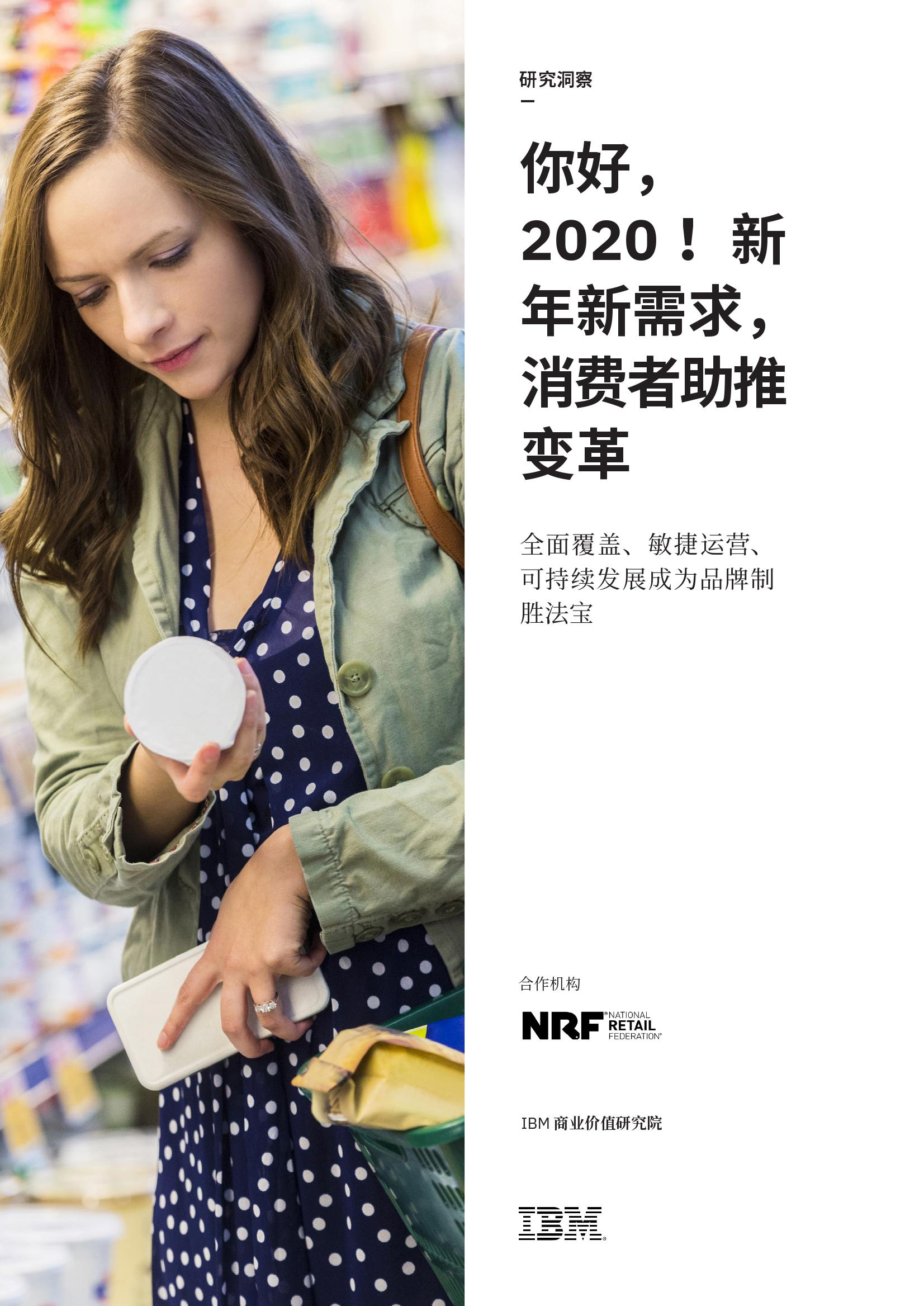 IBM:2020!新年新需求,消费者助推变革(附下载)