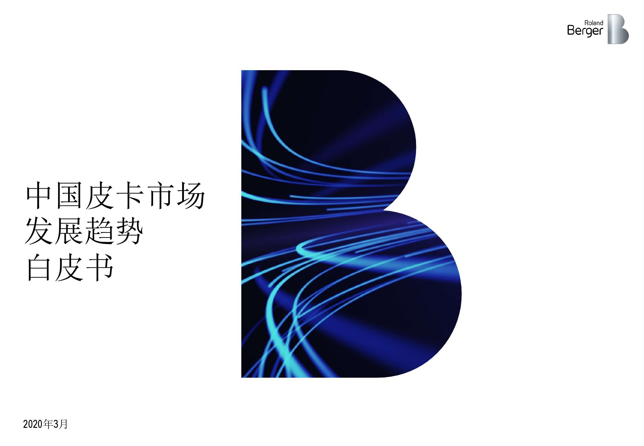 罗兰贝格:2020年中国皮卡市场发展趋势白皮书