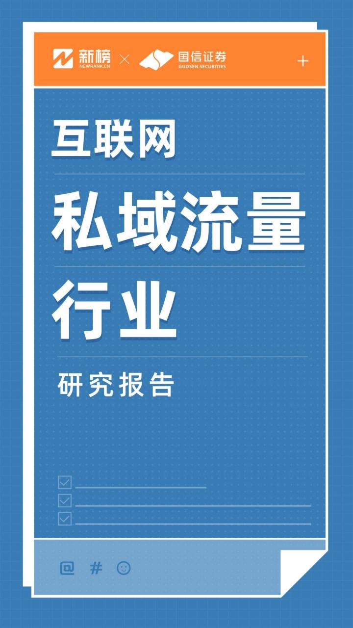新榜&国信证券:互联网私域流量行业研究报告(附下载)