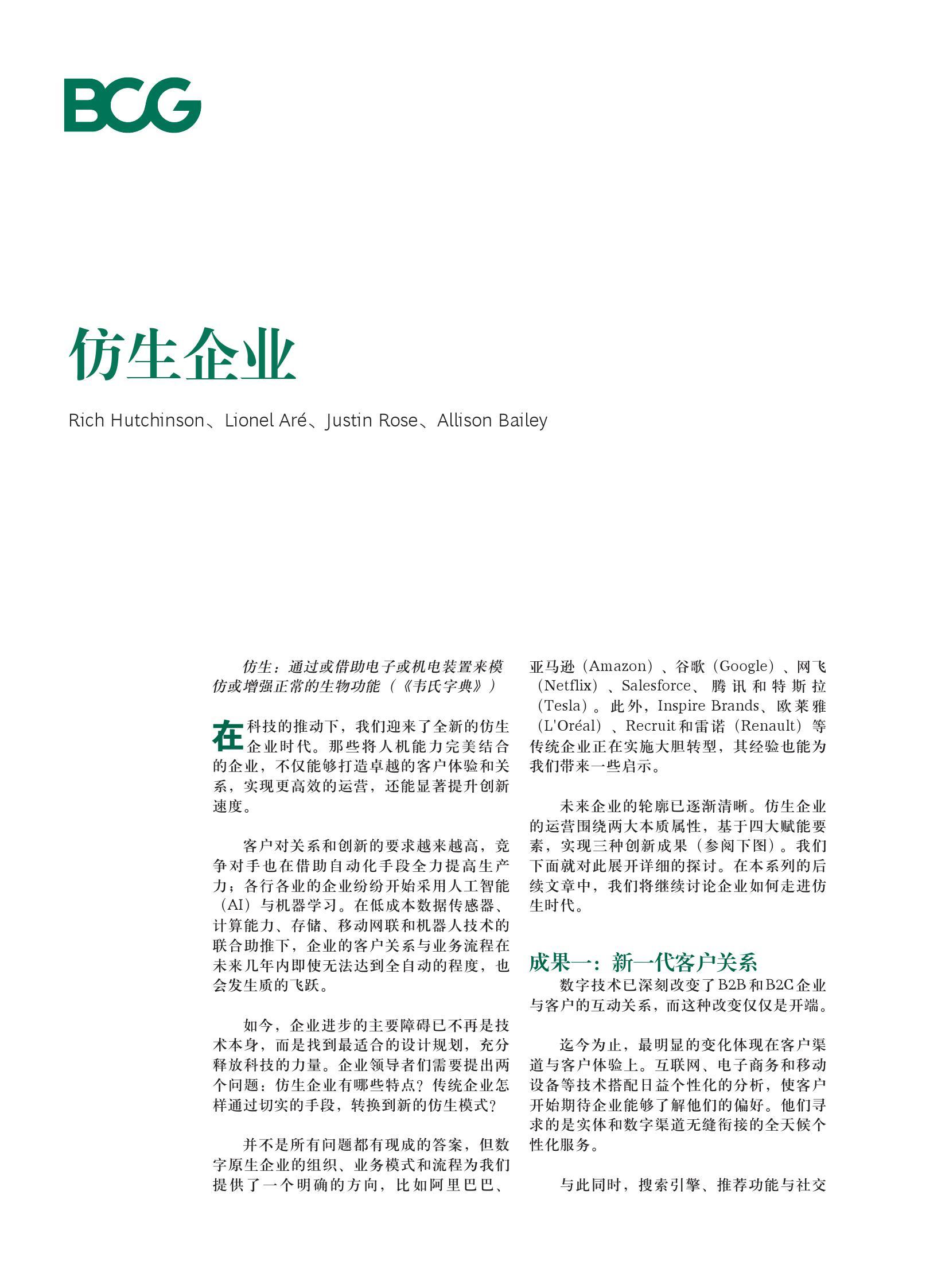 BCG:仿生企业(附下载)