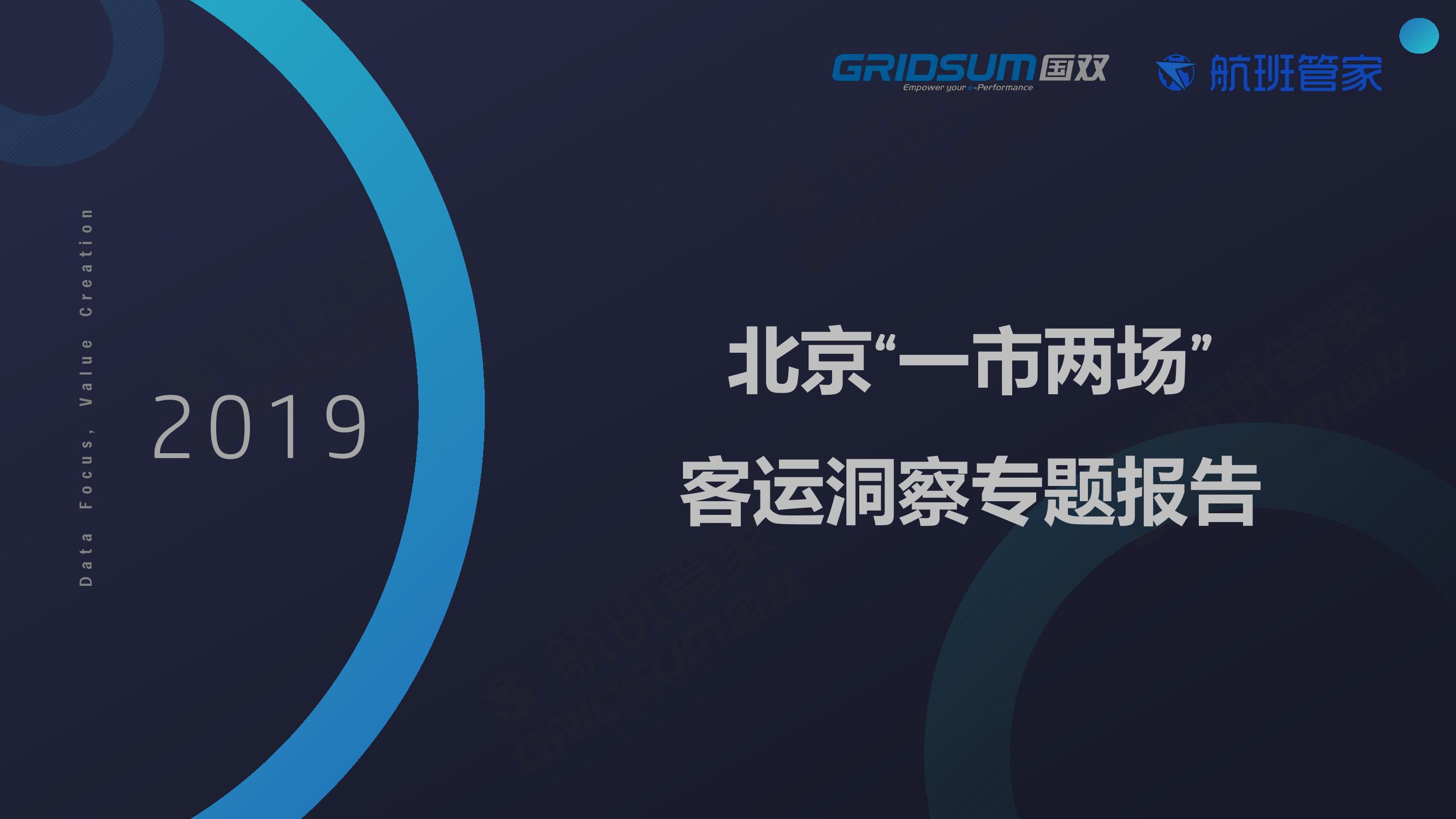 """国双&航班管家:北京""""一市两场""""客运洞察专题报告(附下载)"""