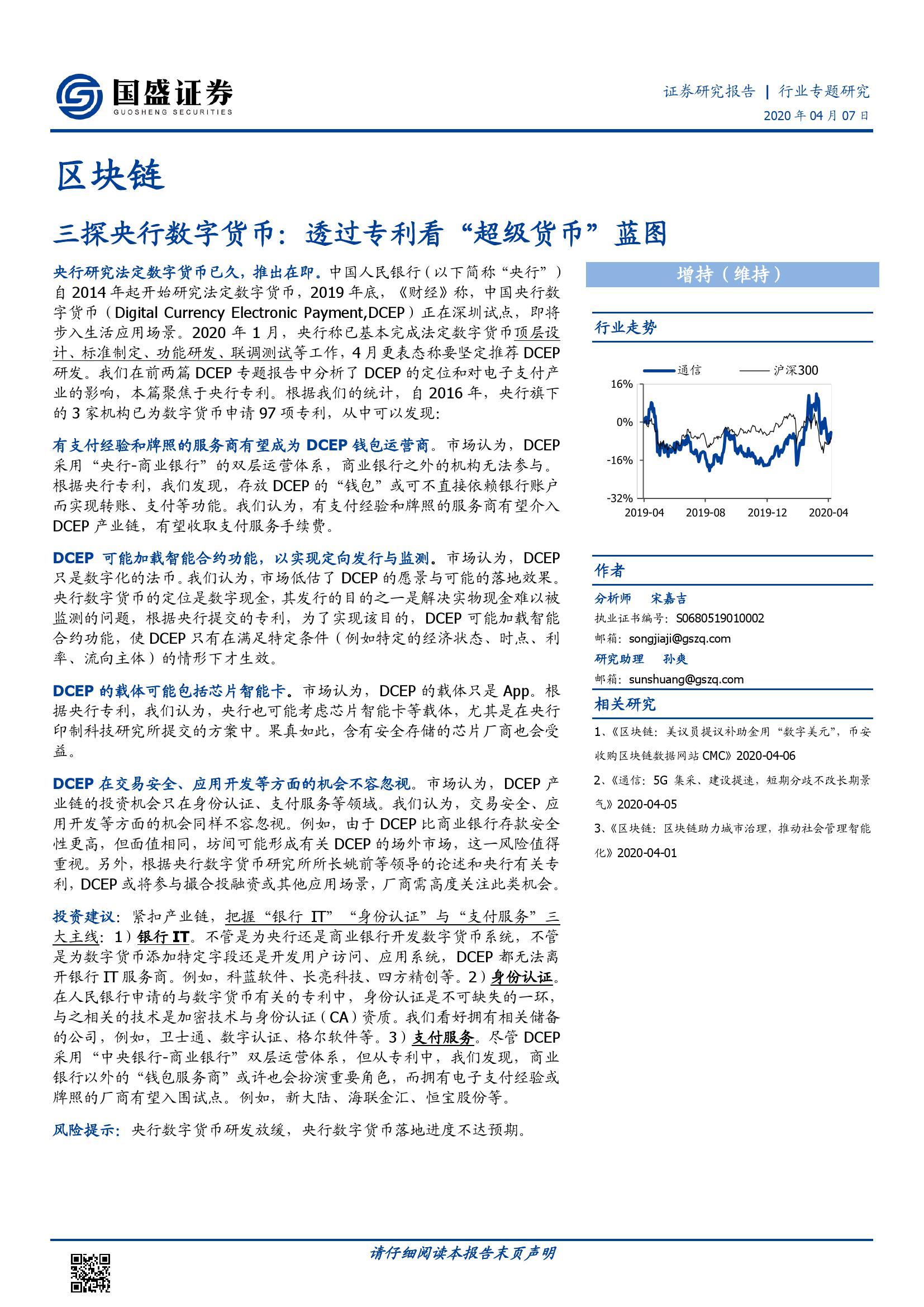 """央行数字货币:透过专利看""""超级货币""""蓝图(附下载)"""