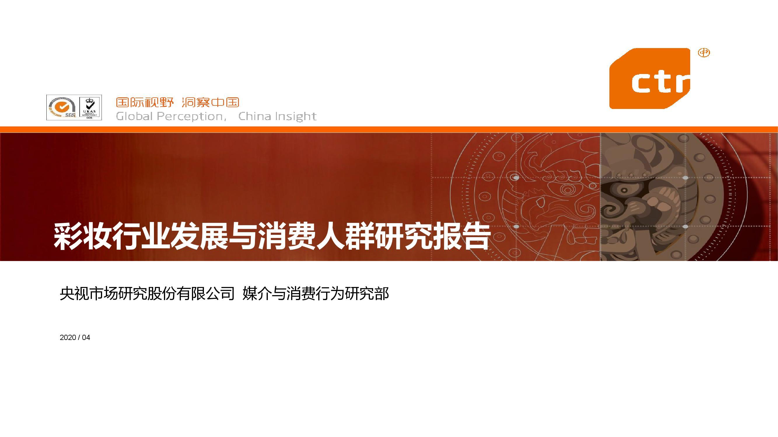 CTR:彩妆行业发展与消费人群研究报告(附下载)