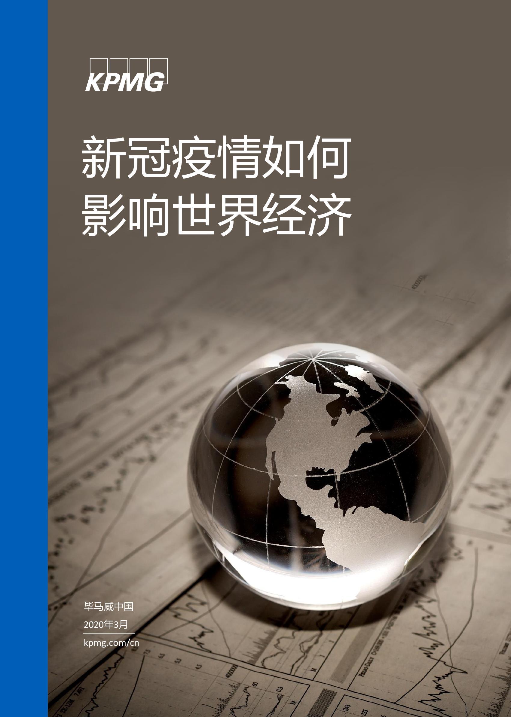 KPMG:新冠疫情如何影响世界经济