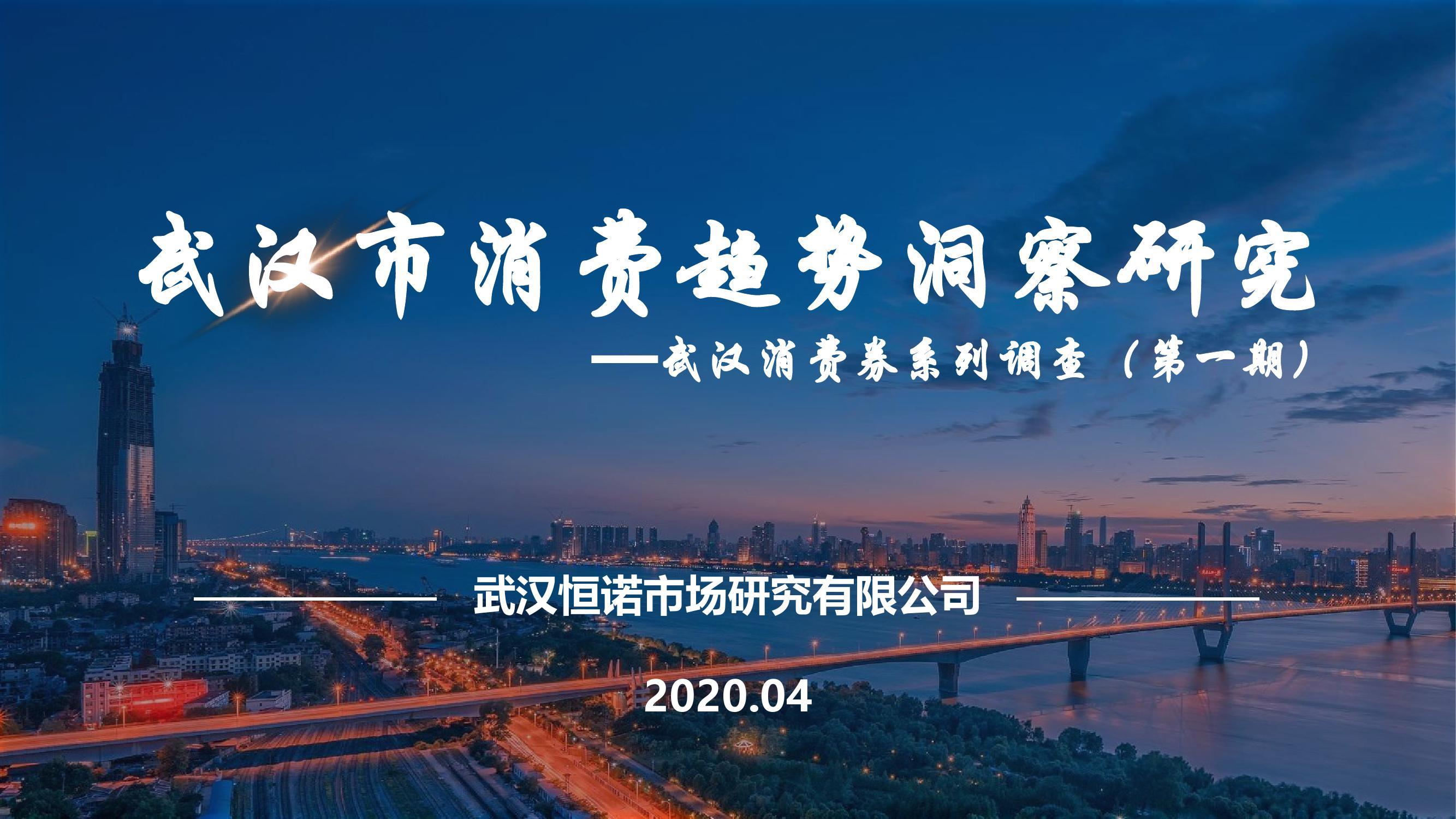 恒诺:武汉市消费趋势洞察研究(第一期)