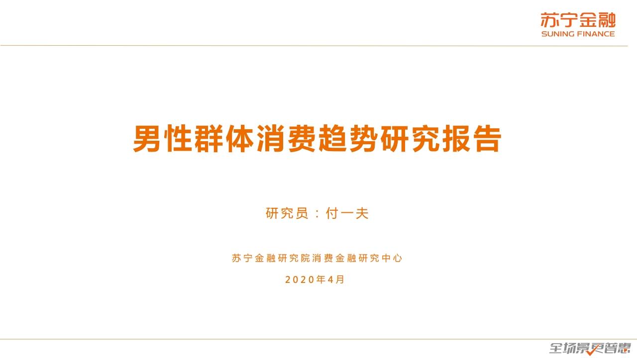 苏宁金融研究院:男性群体消费趋势研究报告(附下载)