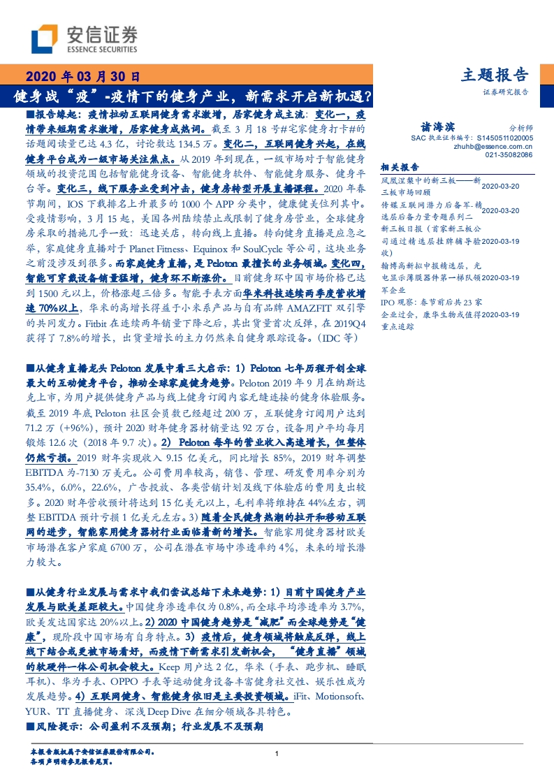 安信证券:疫情下的健身产业报告(附下载)