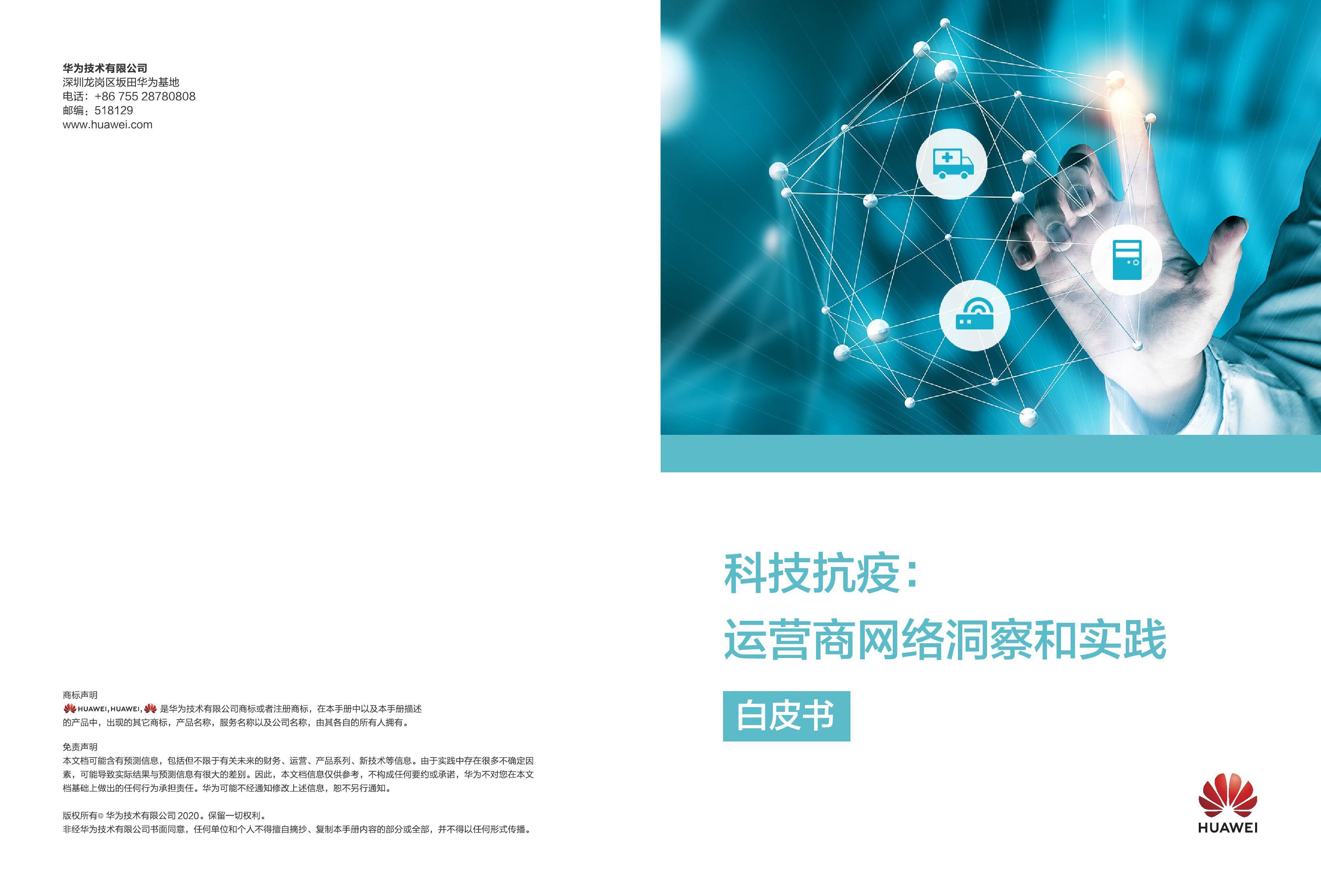科技抗疫:运营商网络洞察和实践(附下载)