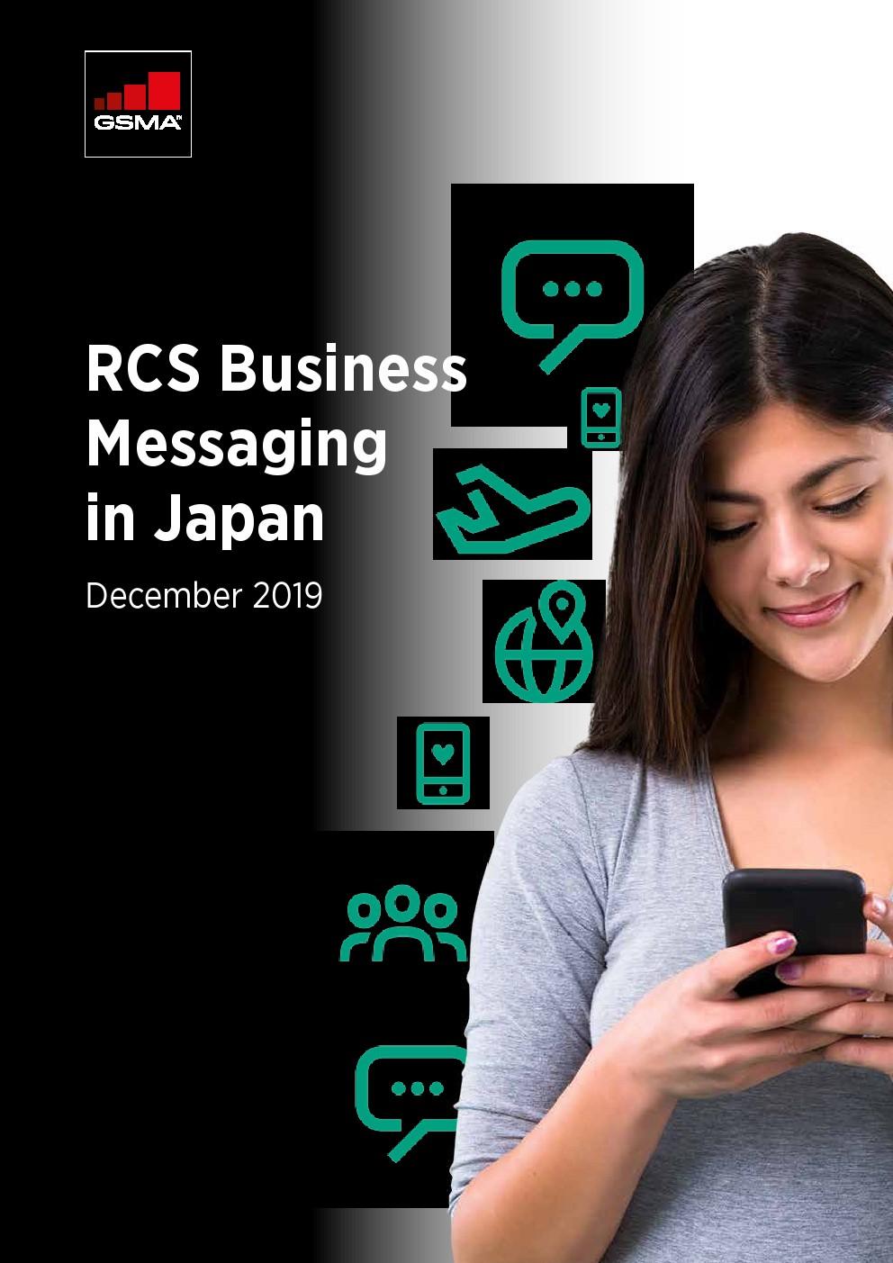 GSMA:日本融合通信(RCS)商务消息报告