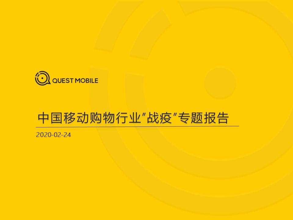 """QuestMobile:2020中国移动购物行业""""战疫""""专题报告"""