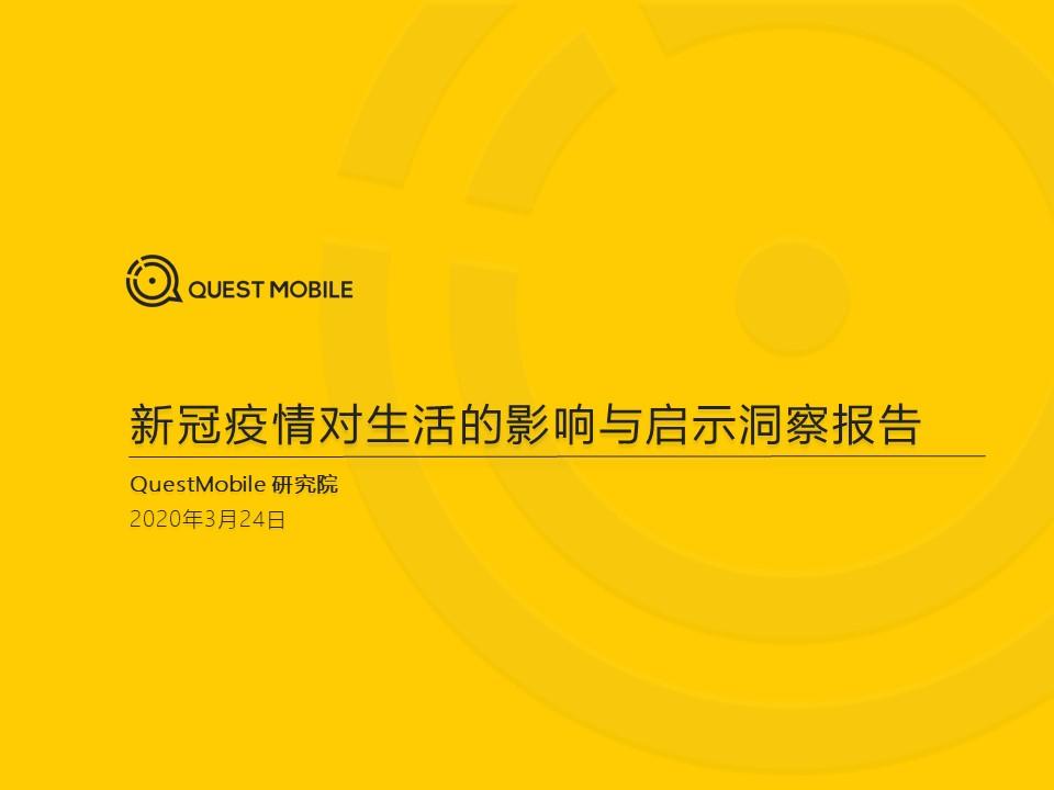 QuestMobile:2020年新冠疫情对生活的影响与启示洞察报告
