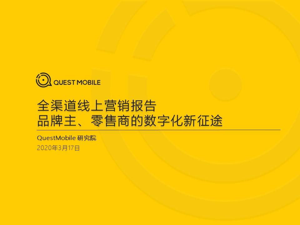 QuestMobile:2020全渠道线上营销报告 品牌主、零售商的数字化与线上新征途
