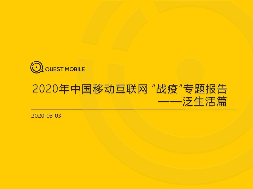 "QuestMobile:2020中国移动泛生活篇""战疫""专题报告"