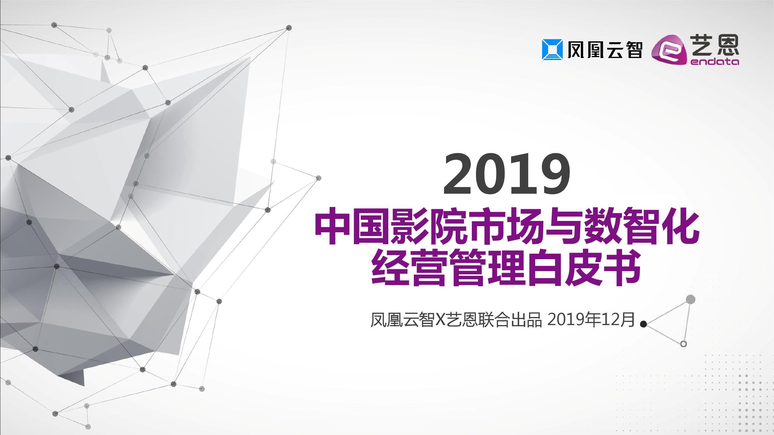 凤凰云智&艺恩:2019中国影院市场与数智化经营管理白皮书(附下载)