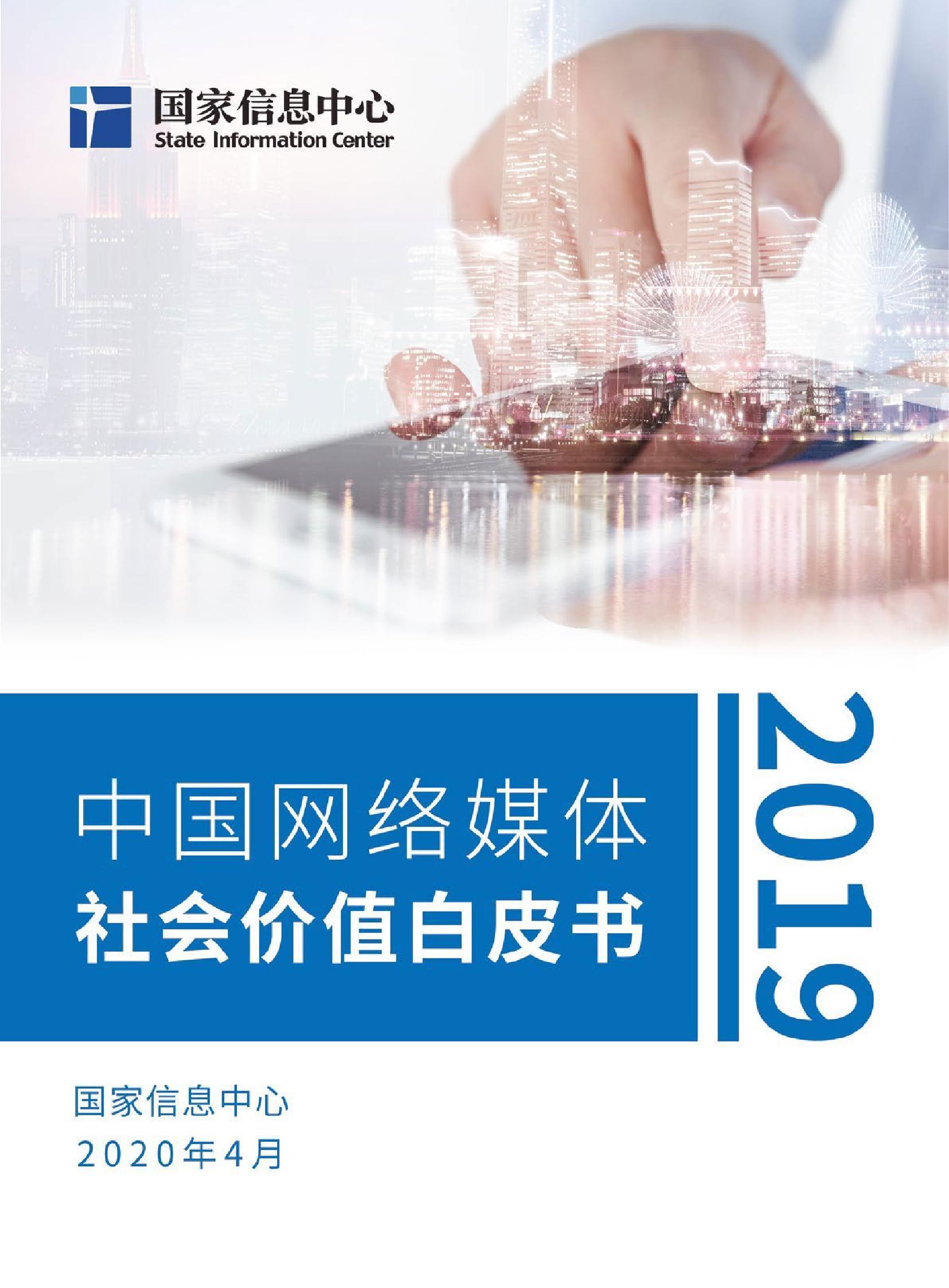国家信息中心:2019中国网络媒体社会价值白皮书