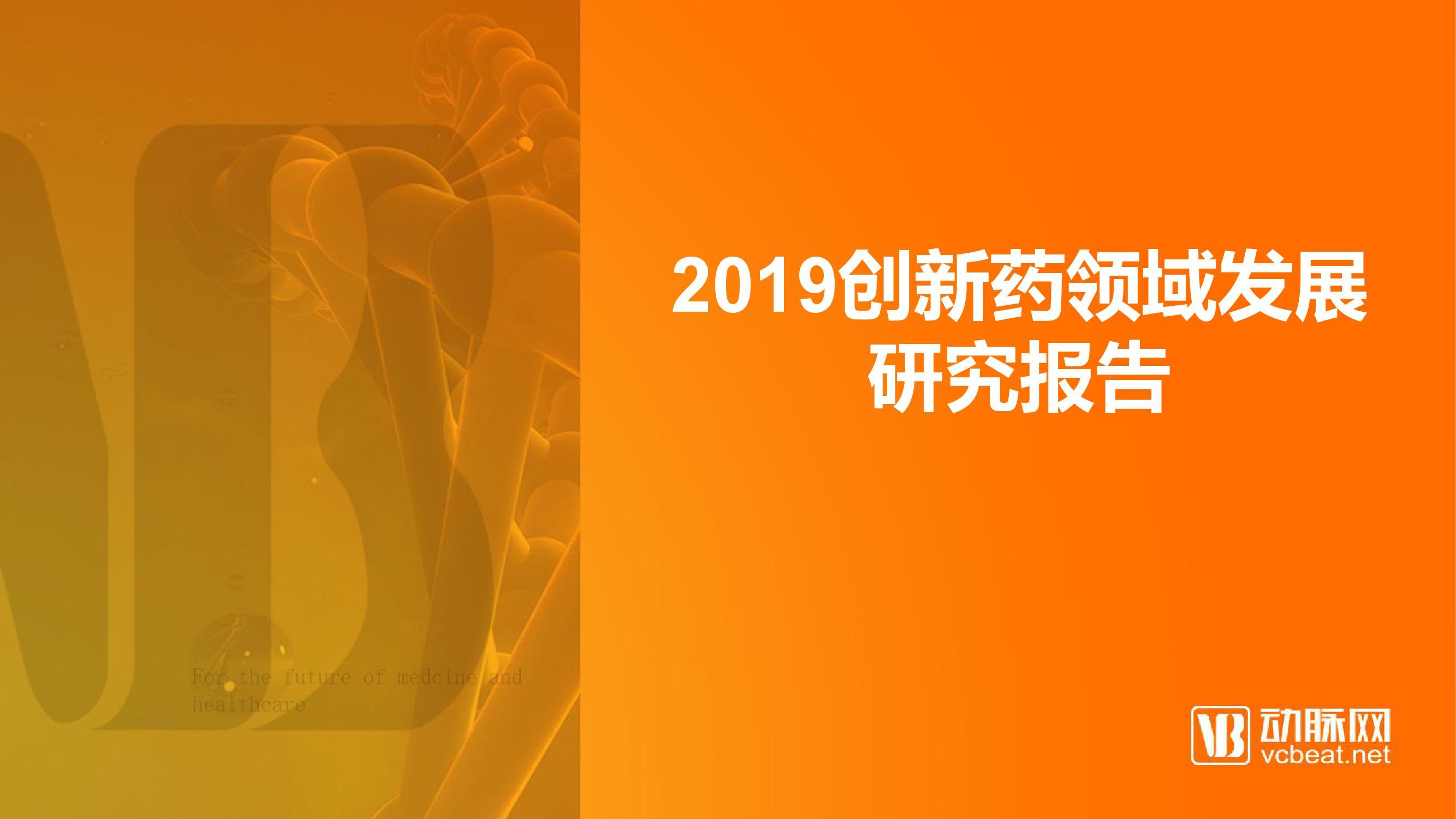 蛋壳研究院:2019创新药领域发展研究报告(附下载)