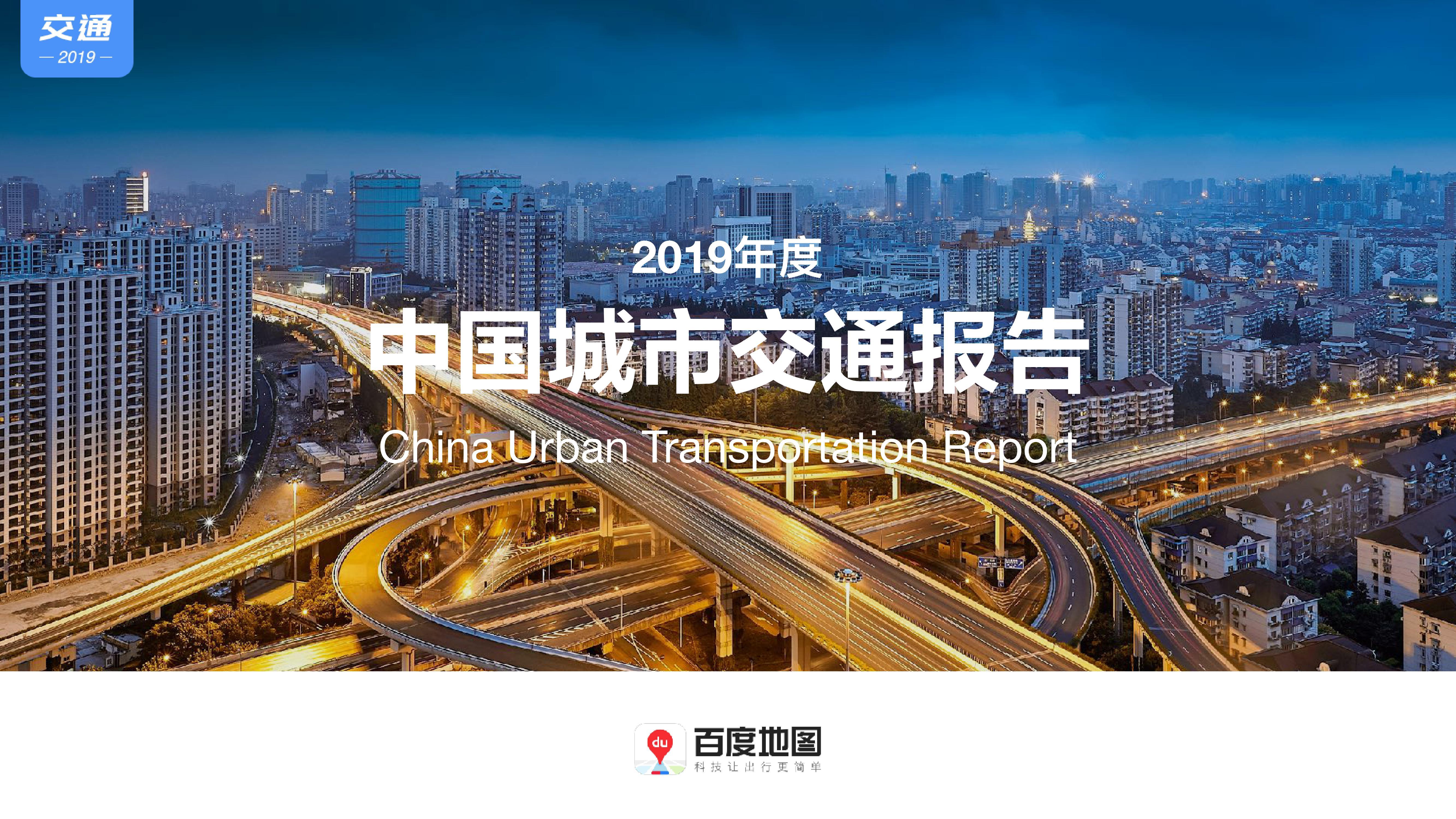 百度地图&清华大学:2019年度中国城市交通报告(附下载)