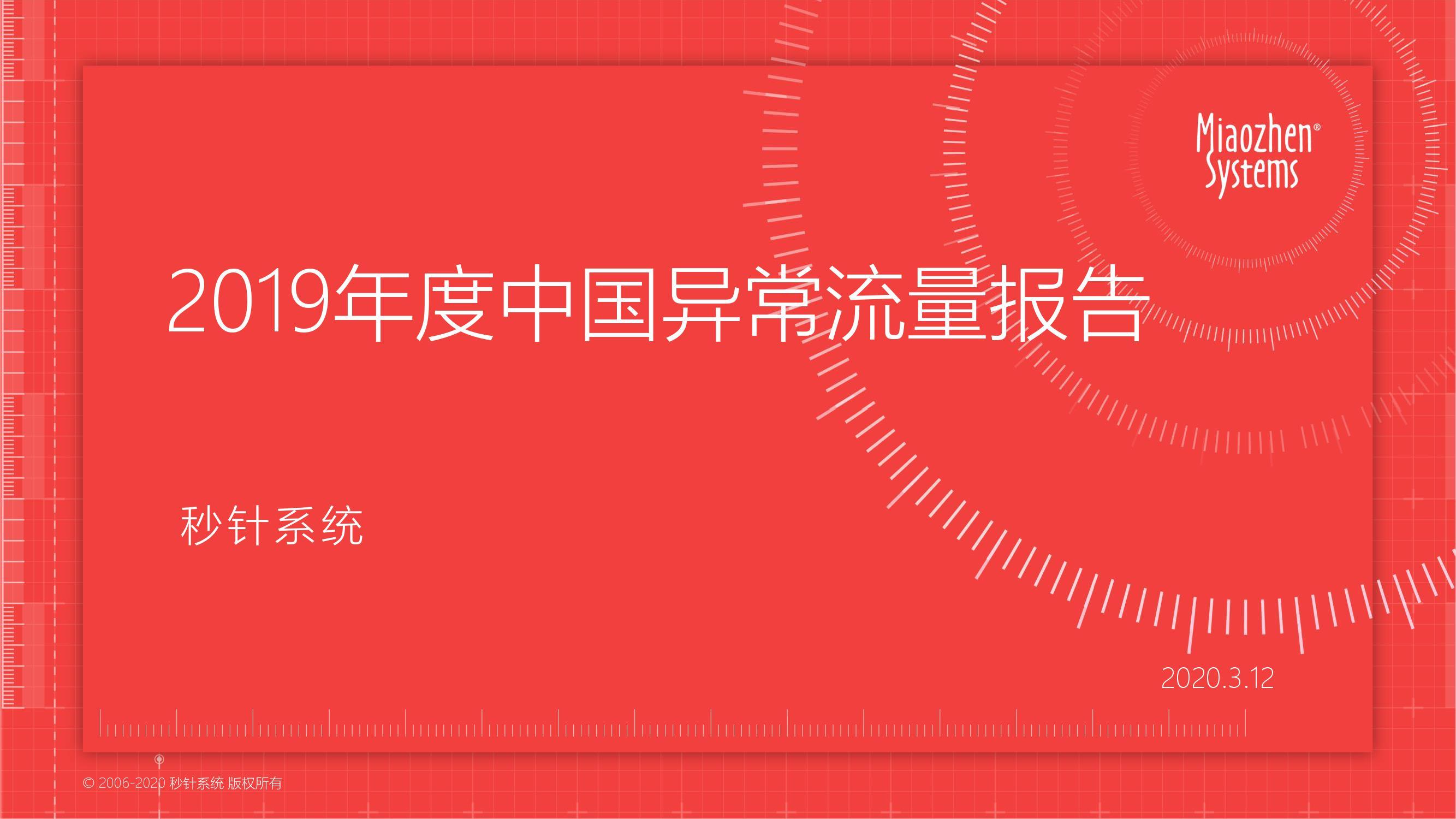 秒针:2019年度中国异常流量报告(附下载)