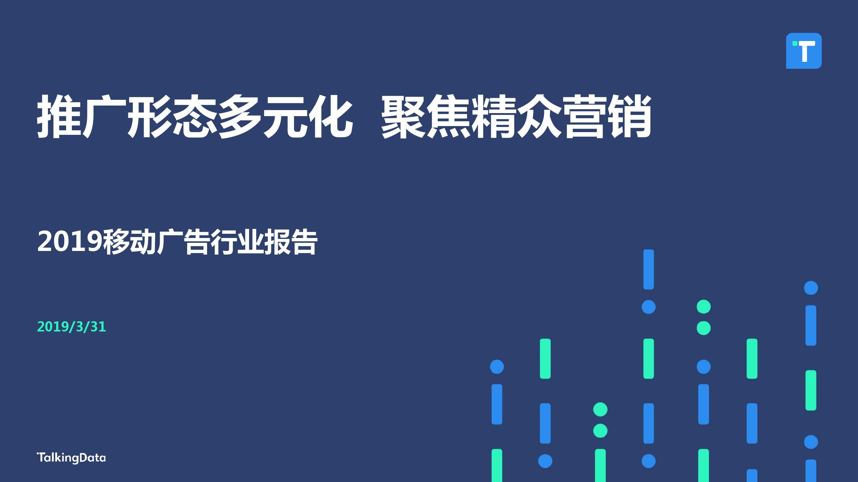 TalkingData:2019移动广告行业报告(附下载)