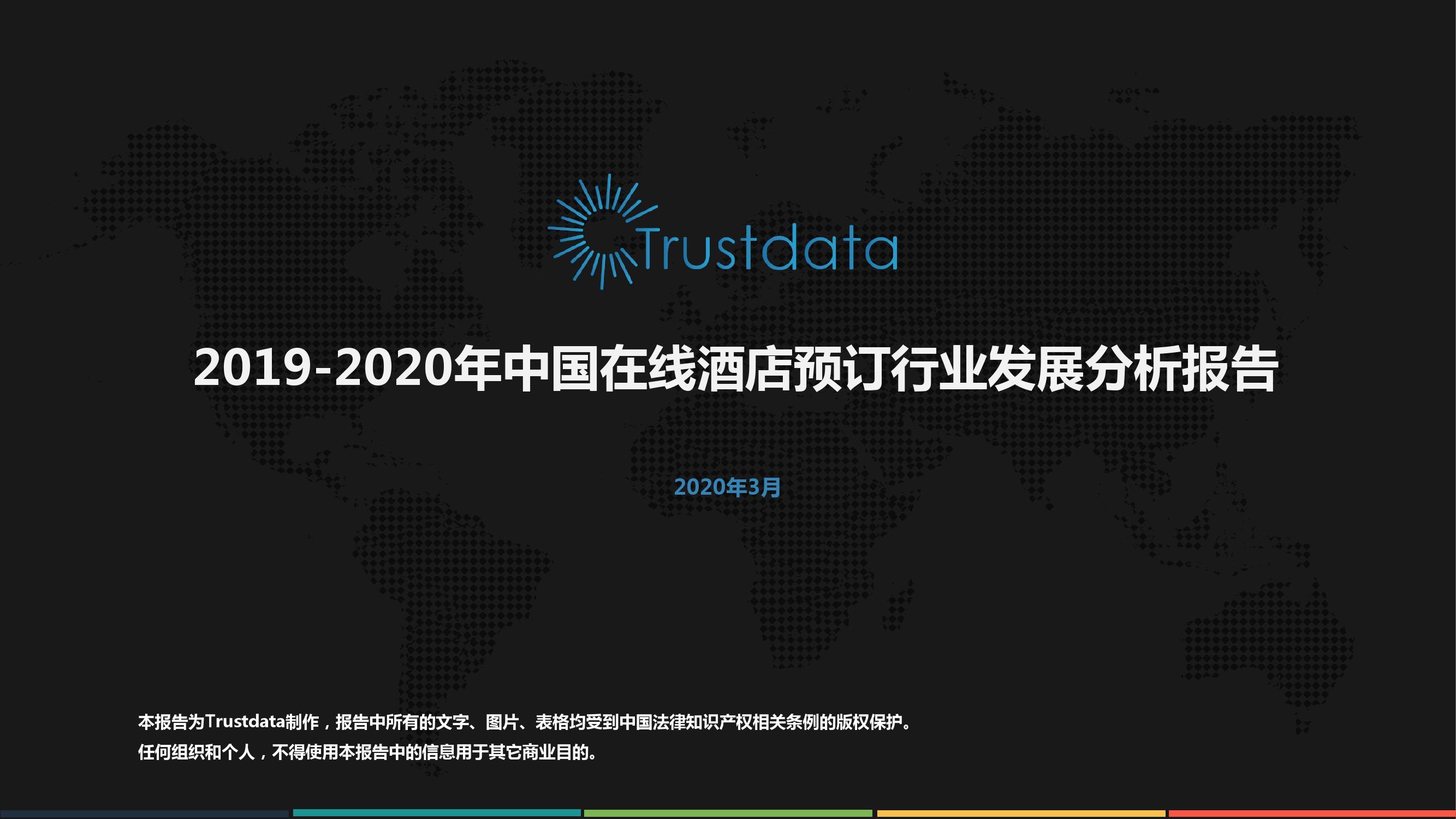 Trustdata:2019-2020年中国在线酒店预订行业发展分析报告(附下载)