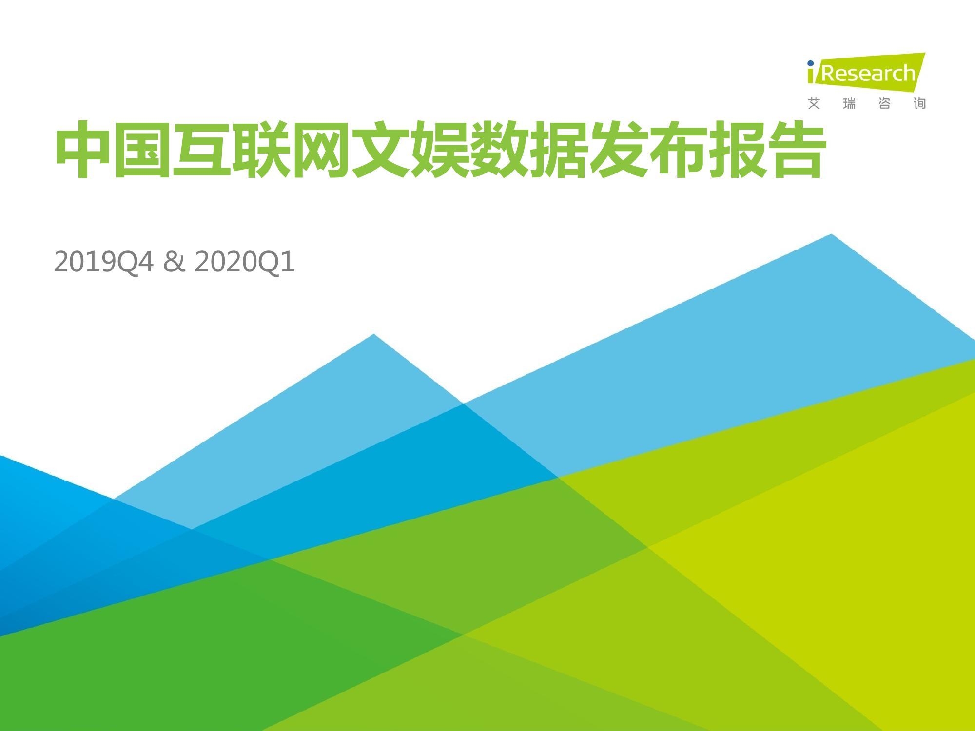 艾瑞咨询:2019年Q4中国互联网文娱市场数据报告(附下载)