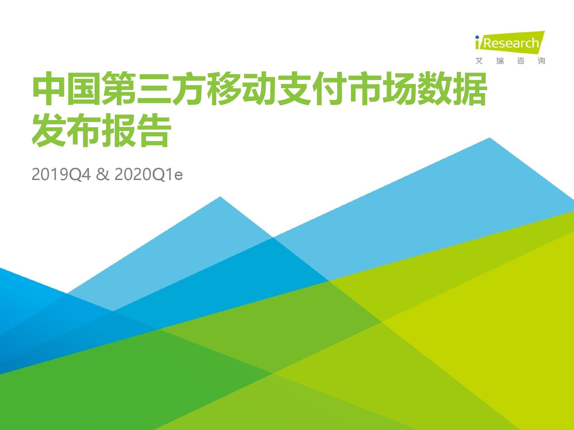 艾瑞咨询:2019年Q4中国第三方移动支付市场数据报告(附下载)