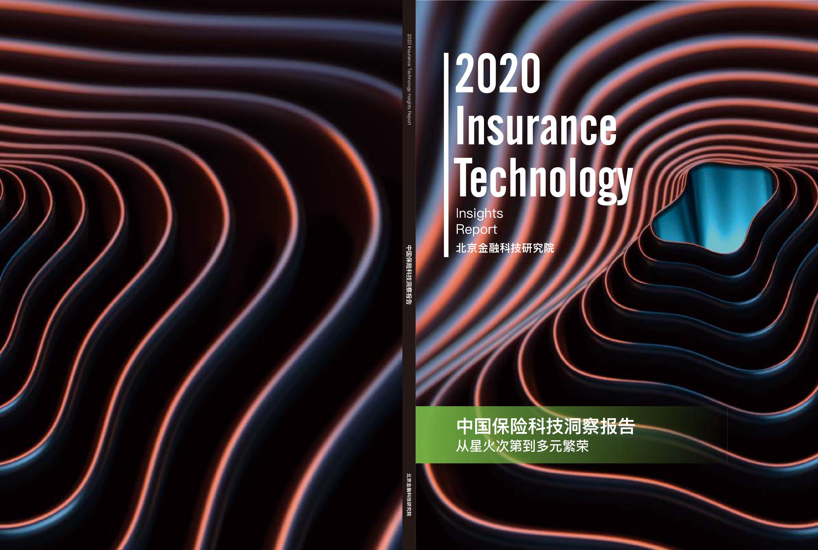 毕马威:2020中国保险科技洞察报告(附下载)