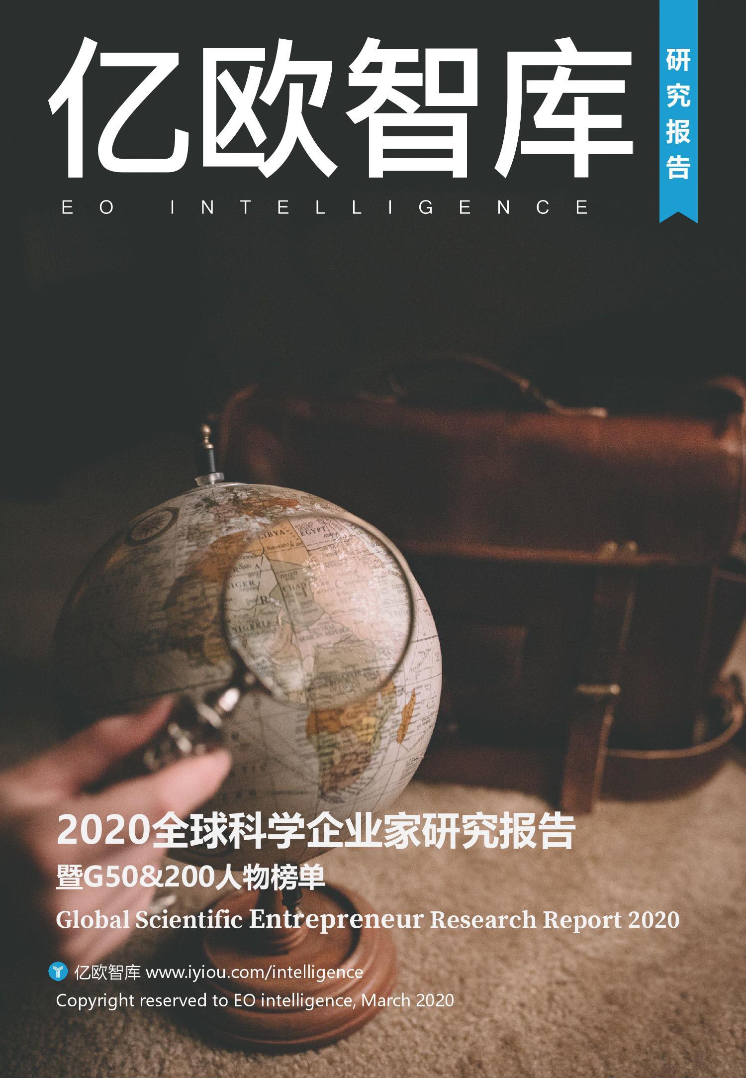 亿欧智库:2020全球科学企业家研究报告暨G50&200人物榜单(附下载)