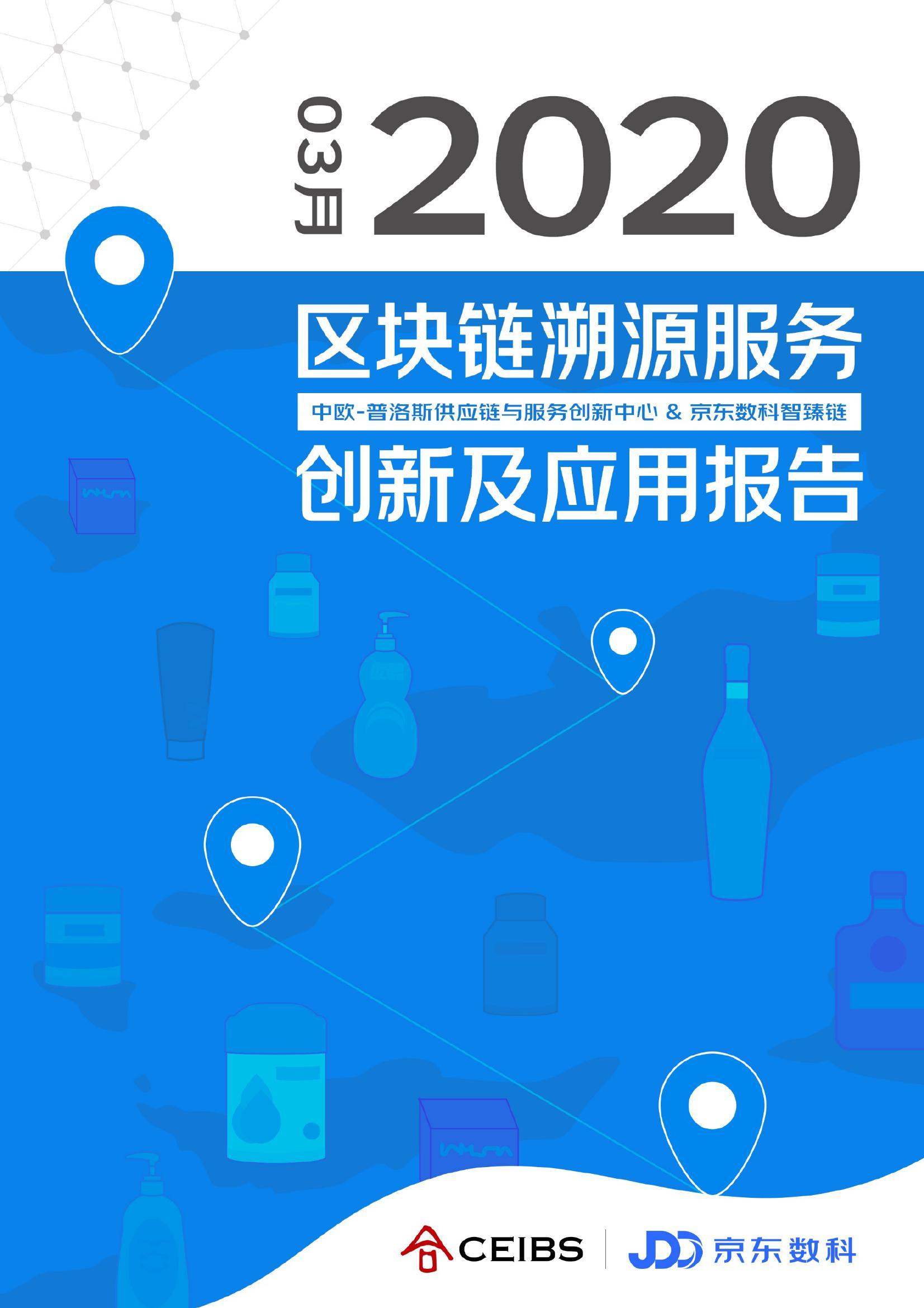京东数科:2020区块链溯源服务创新及应用报告(附下载)