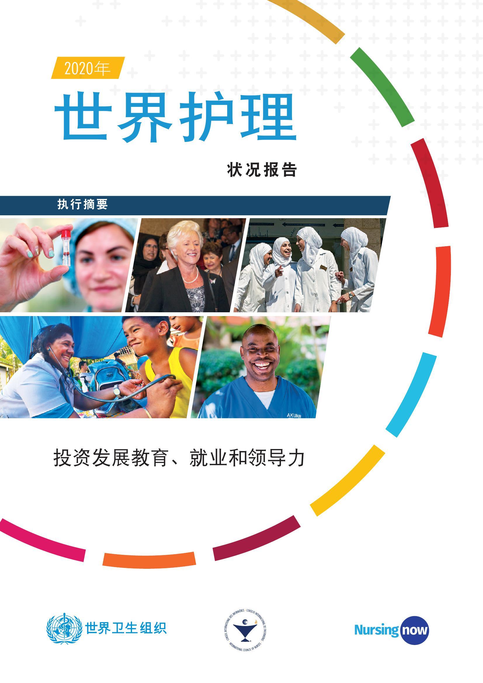 世卫组织:2020年世界护理状况报告
