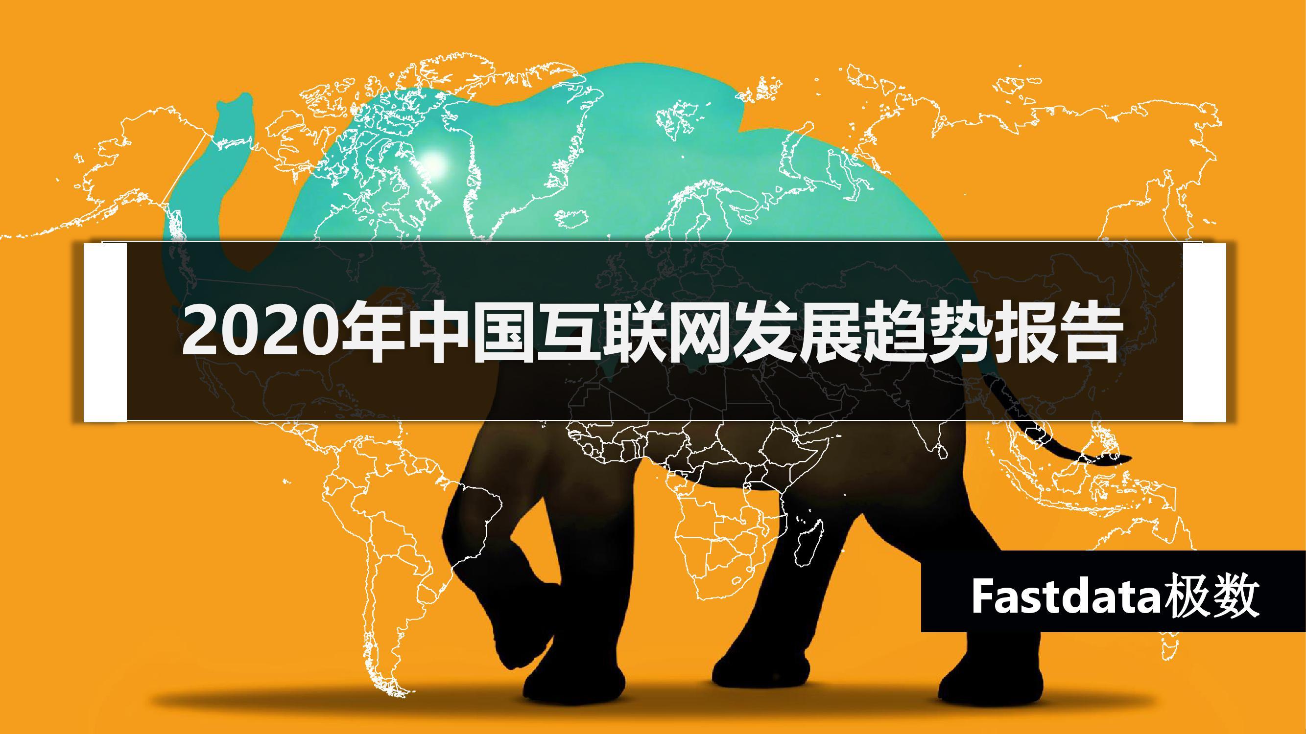 Fastdata极数:2020年中国互联网发展趋势报告