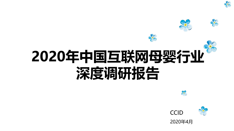 赛迪CCID:2020年中国互联网母婴行业深度调研报告