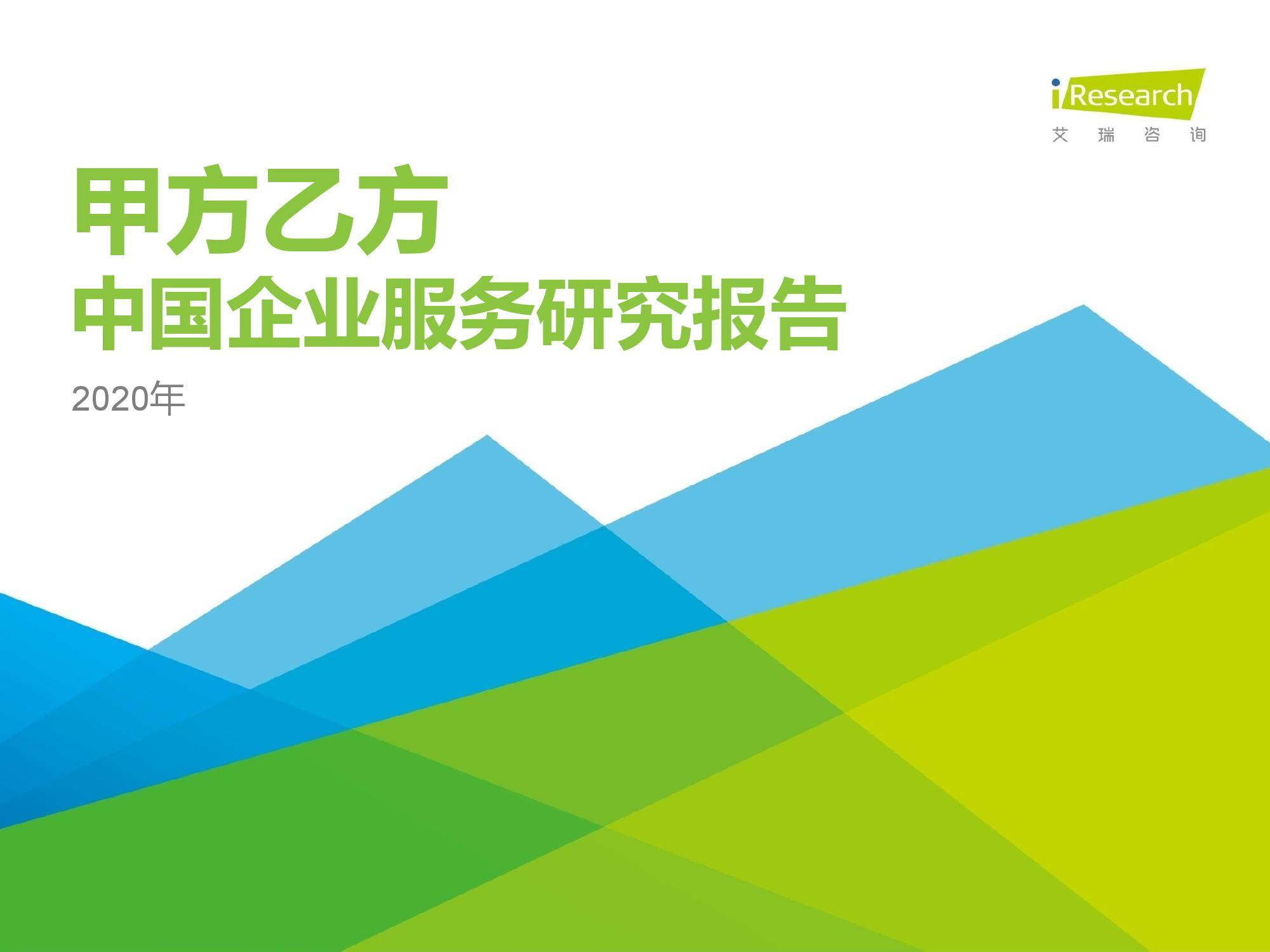 艾瑞咨询:2020年中国企业服务研究报告(附下载)