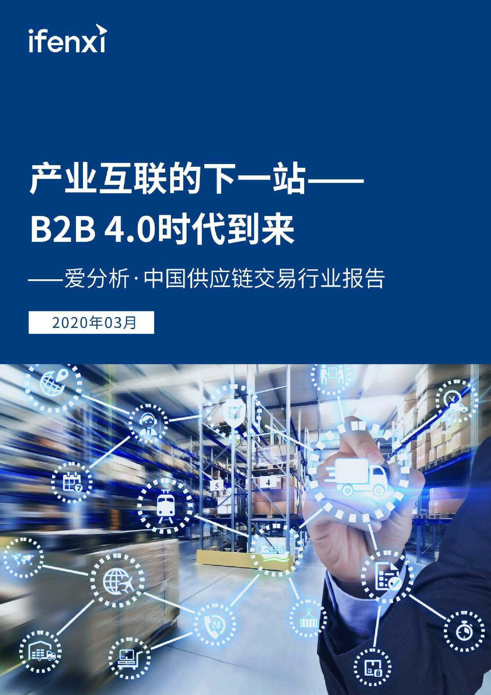 爱分析:2020年中国供应链交易行业报告(附下载)