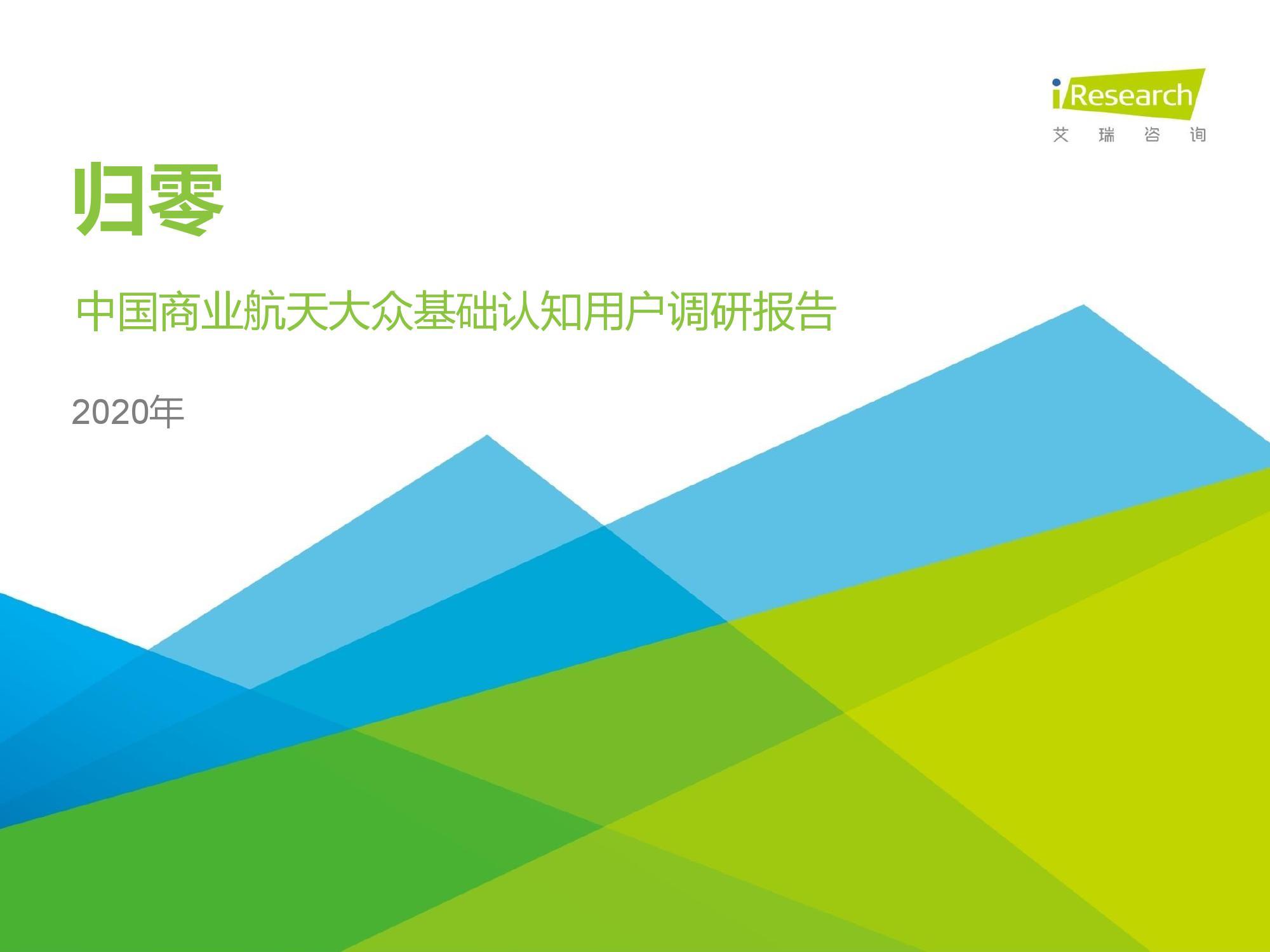 艾瑞咨询:2020年中国商业航天基础认知用户调研报告(附下载)