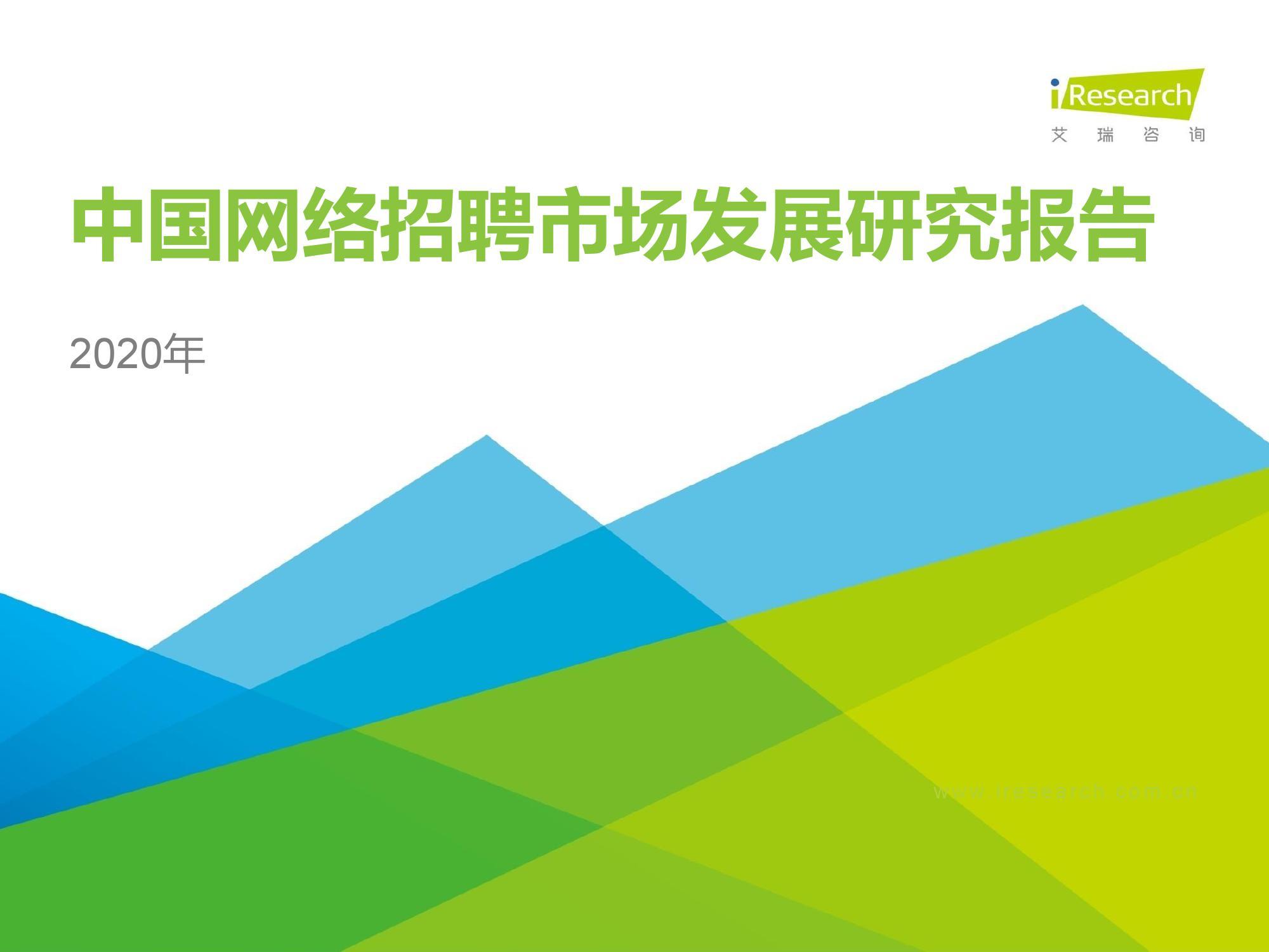 艾瑞咨询:2020年中国网络招聘行业市场发展研究报告(附下载)
